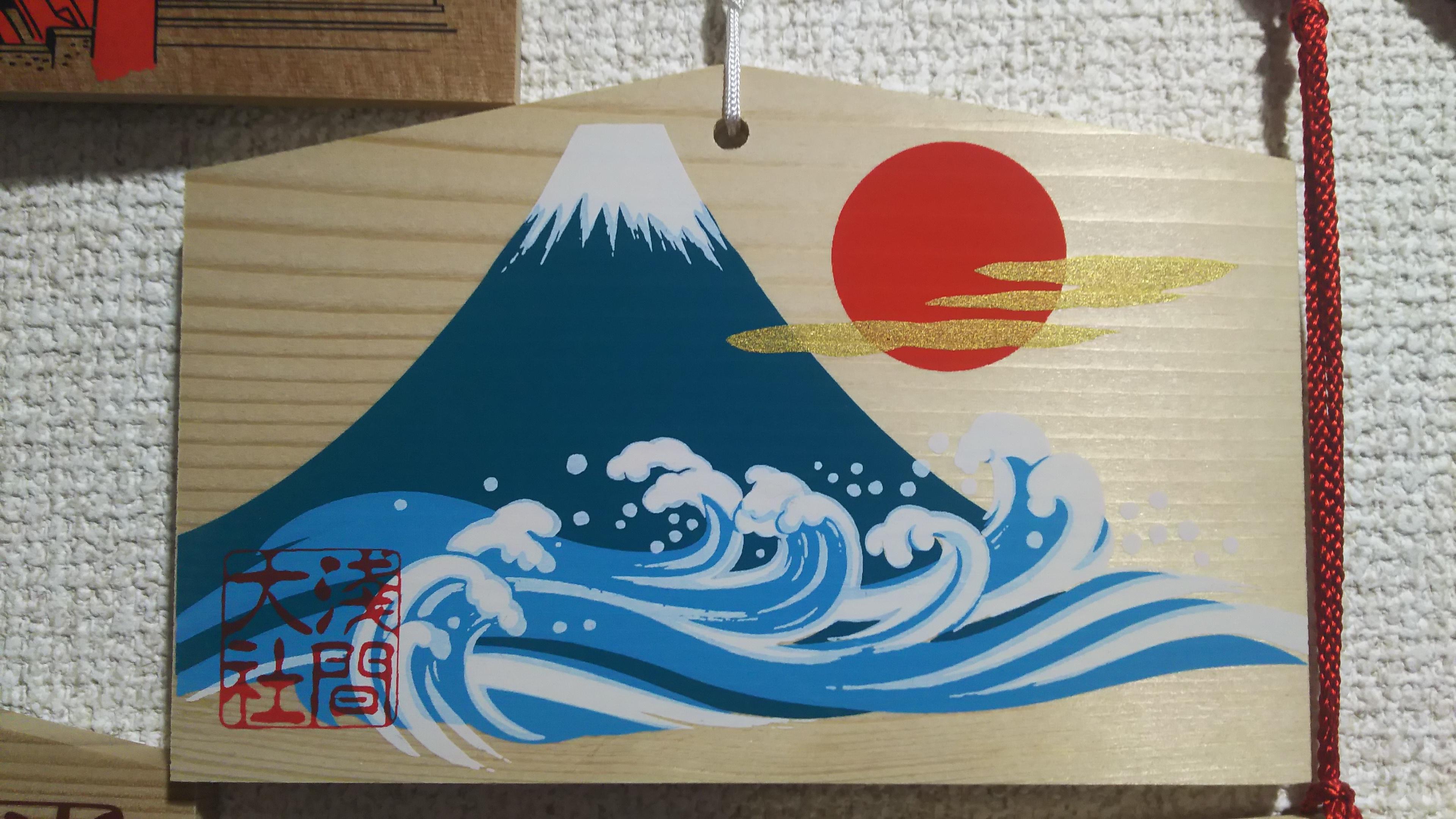 富士山本宮浅間大社の絵馬