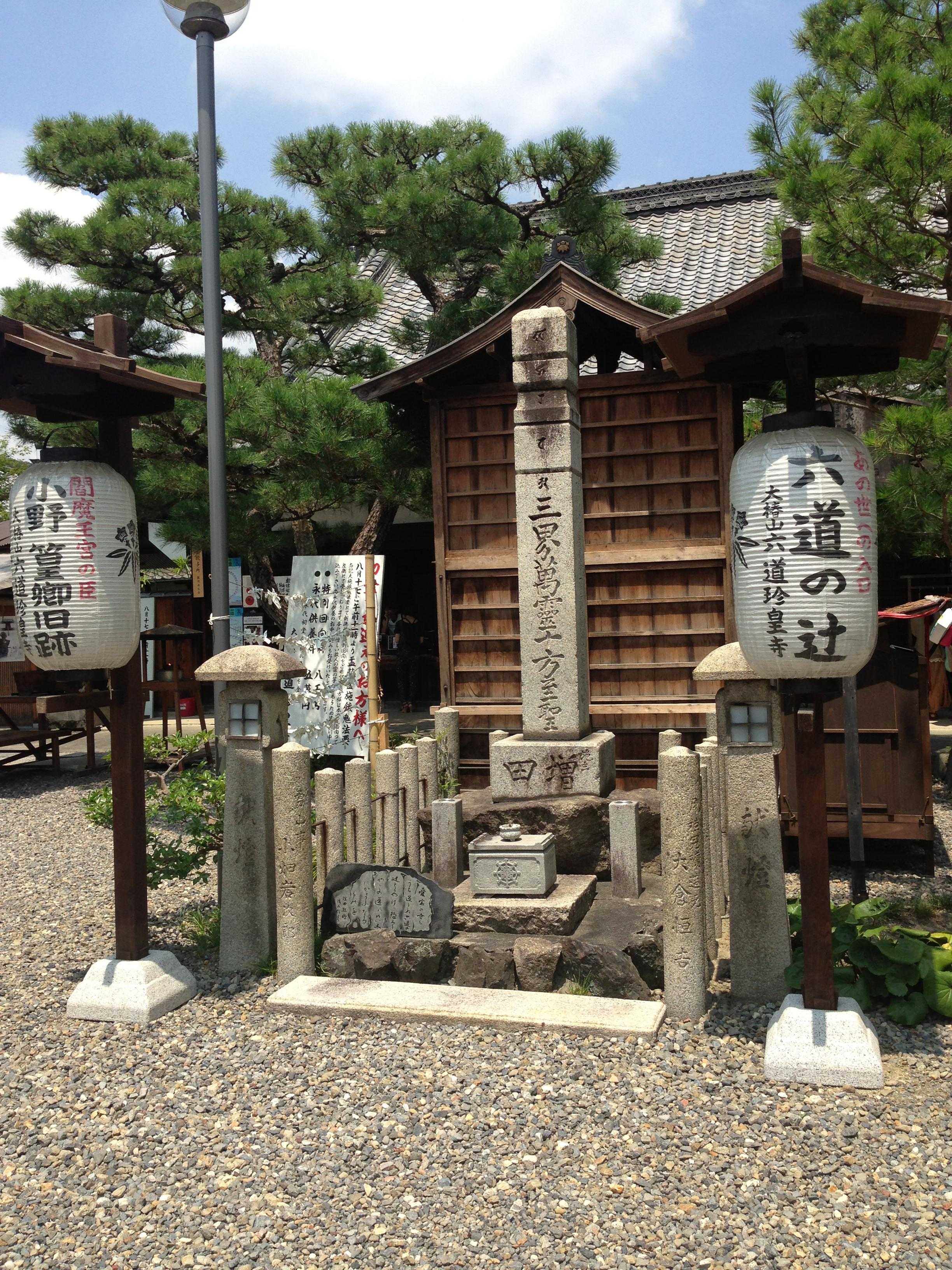 六道珍皇寺のお墓