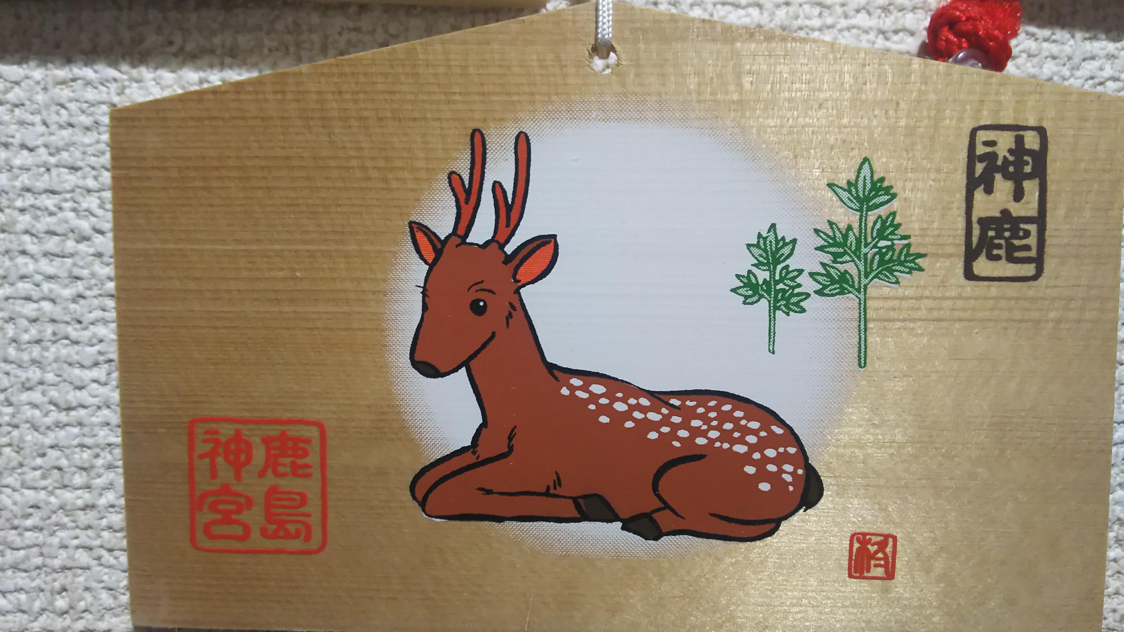 鹿島神宮の絵馬