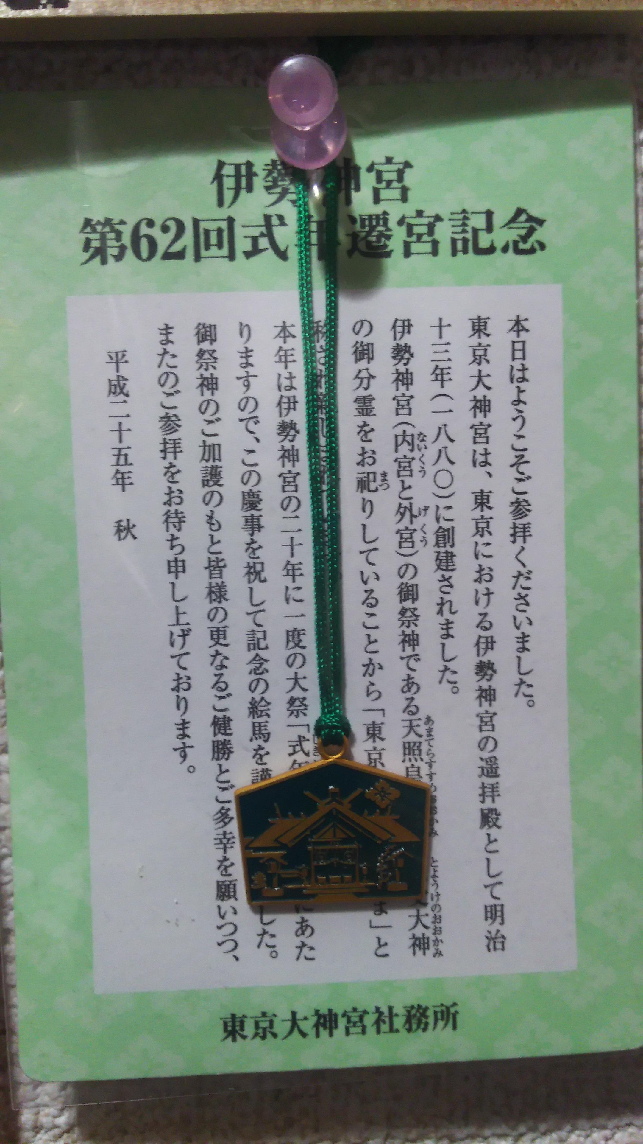 東京大神宮はどこにありますか