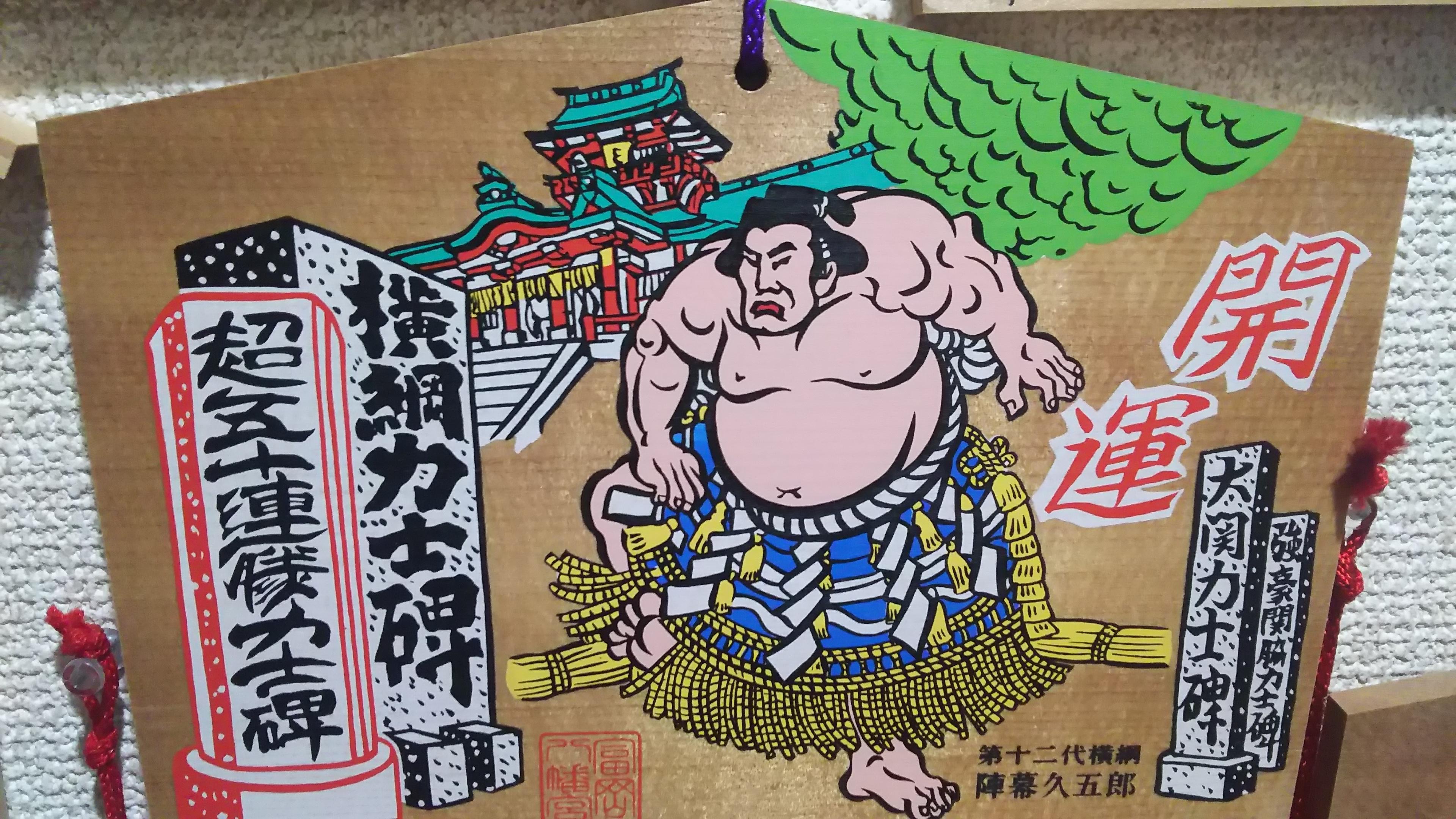 富岡八幡宮の絵馬