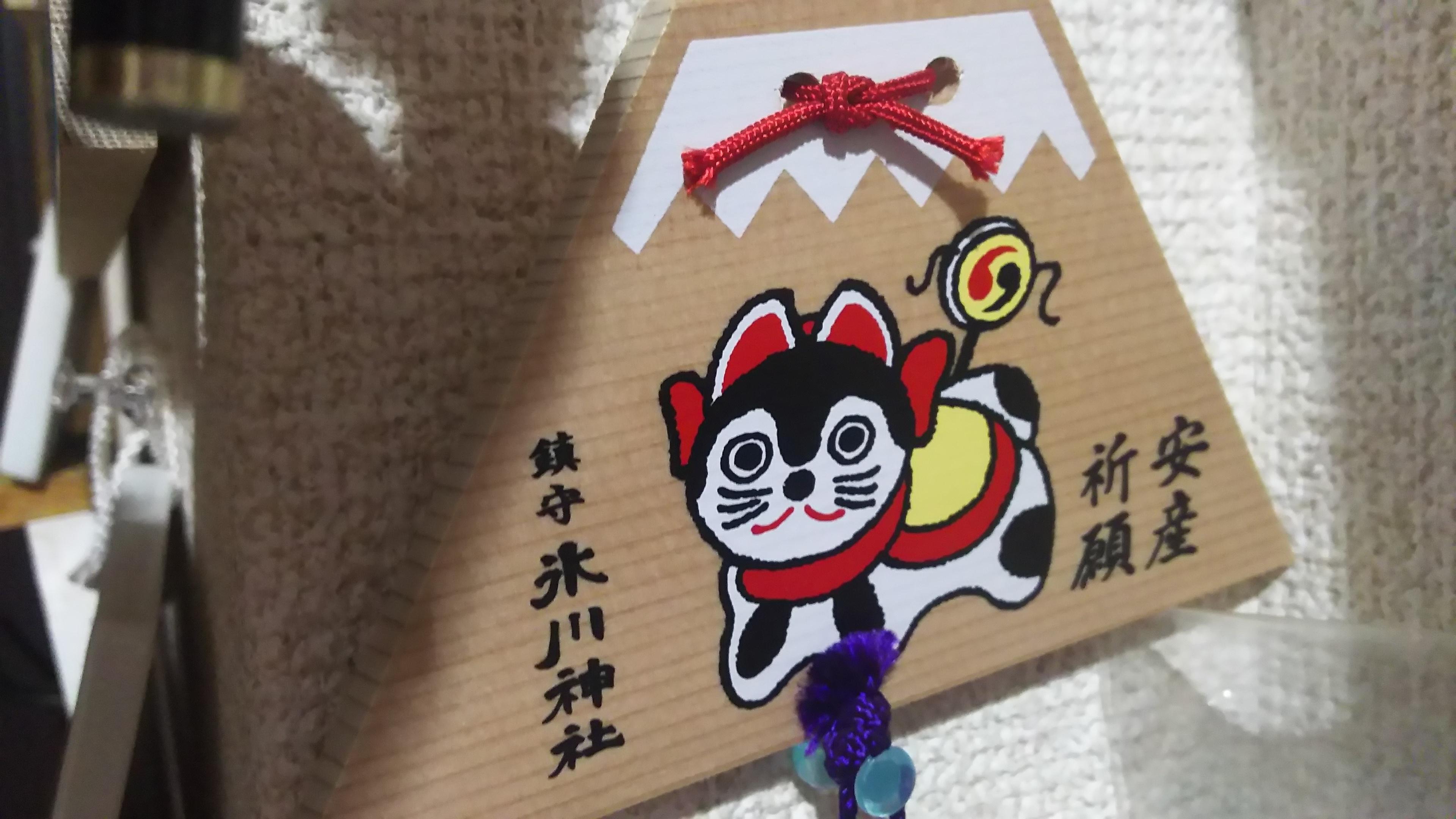 鎮守氷川神社の絵馬