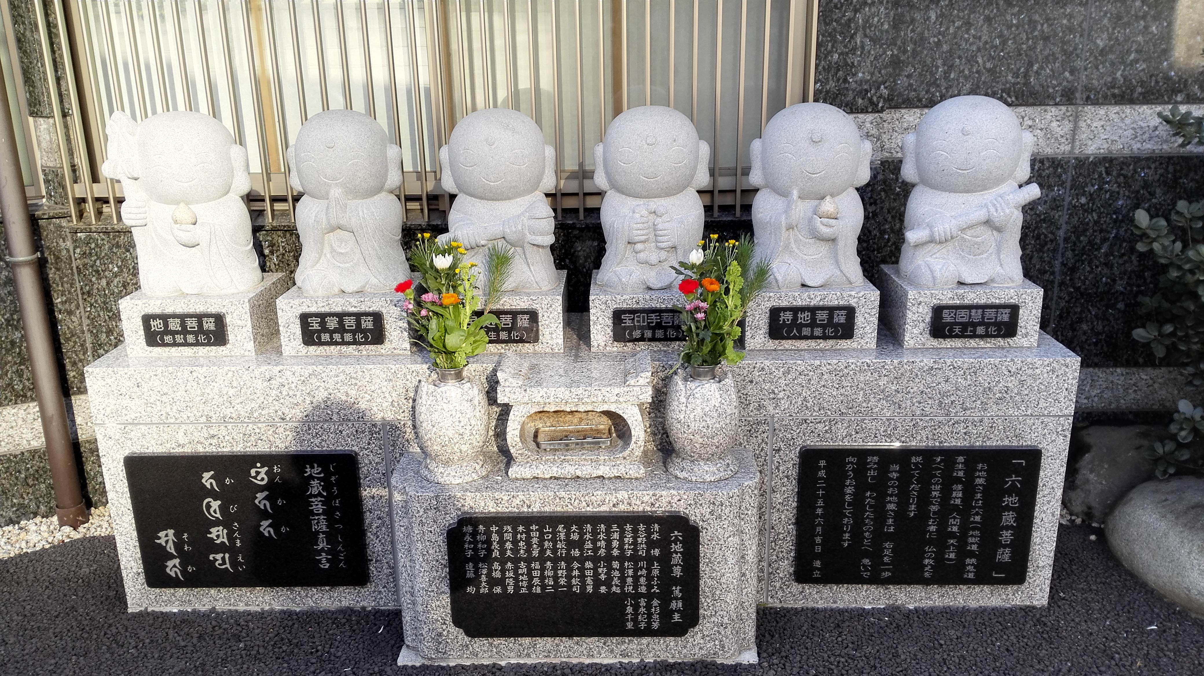 観明寺の地蔵