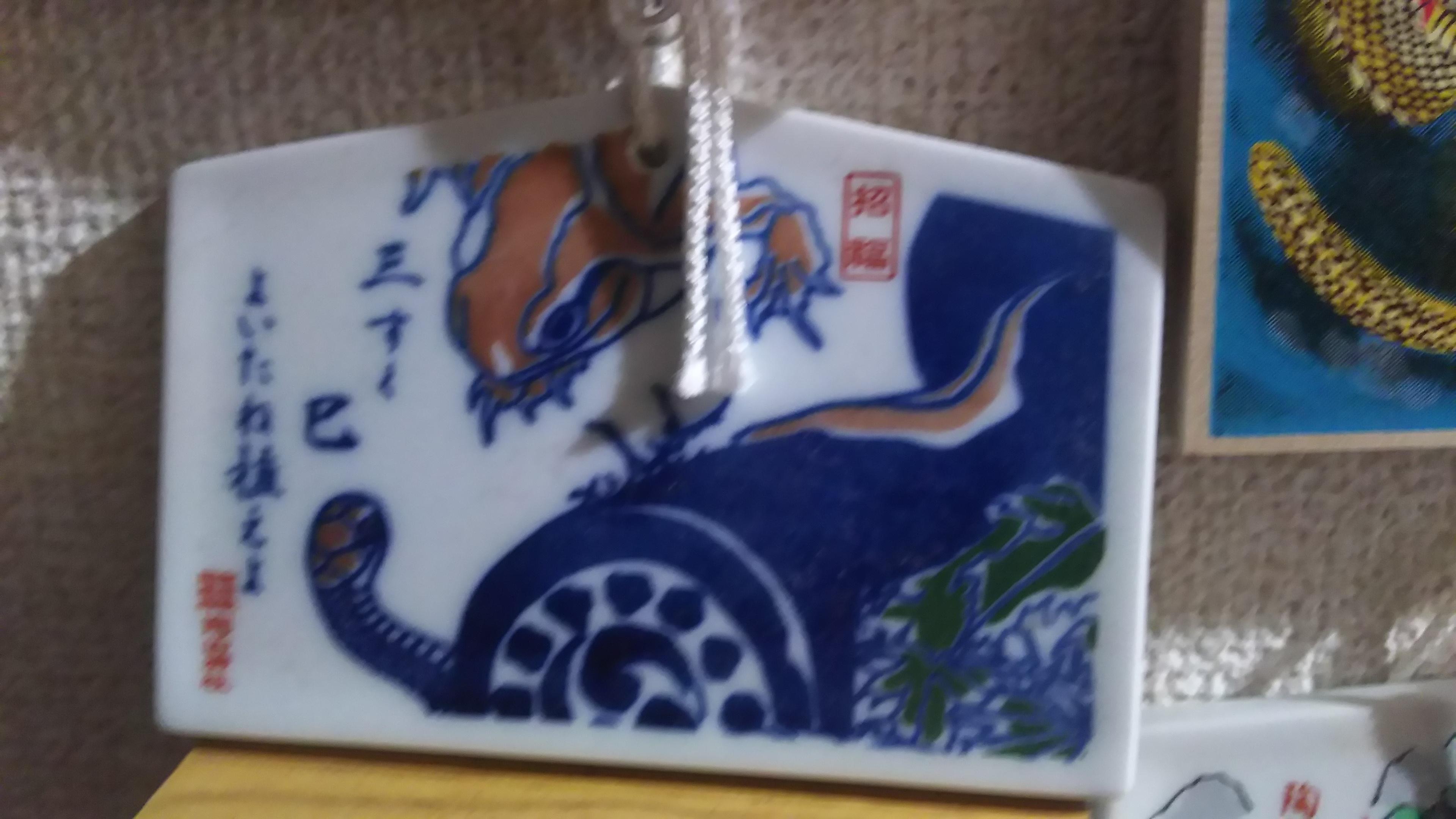 陶山神社の絵馬