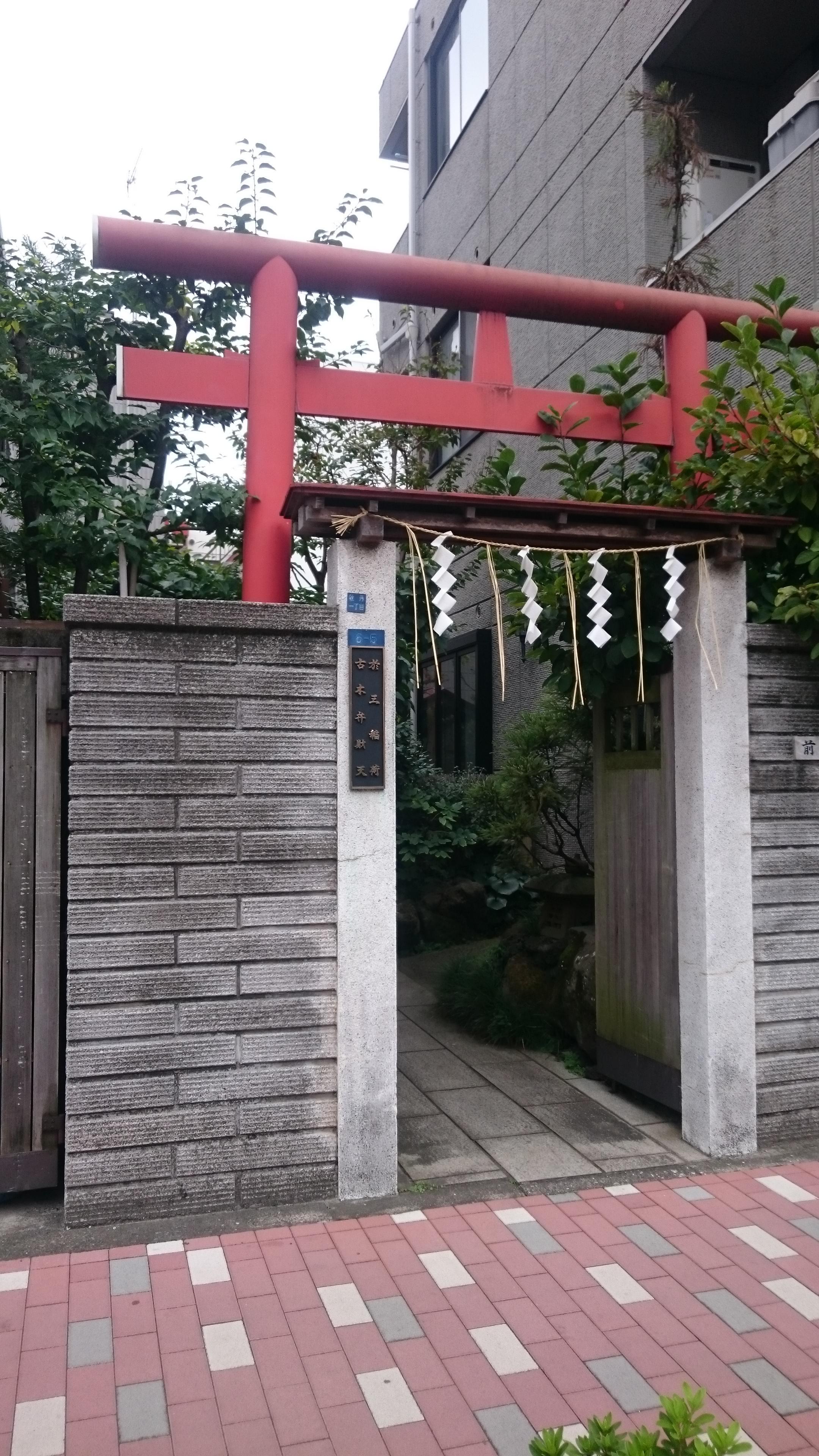 於三稲荷神社の鳥居