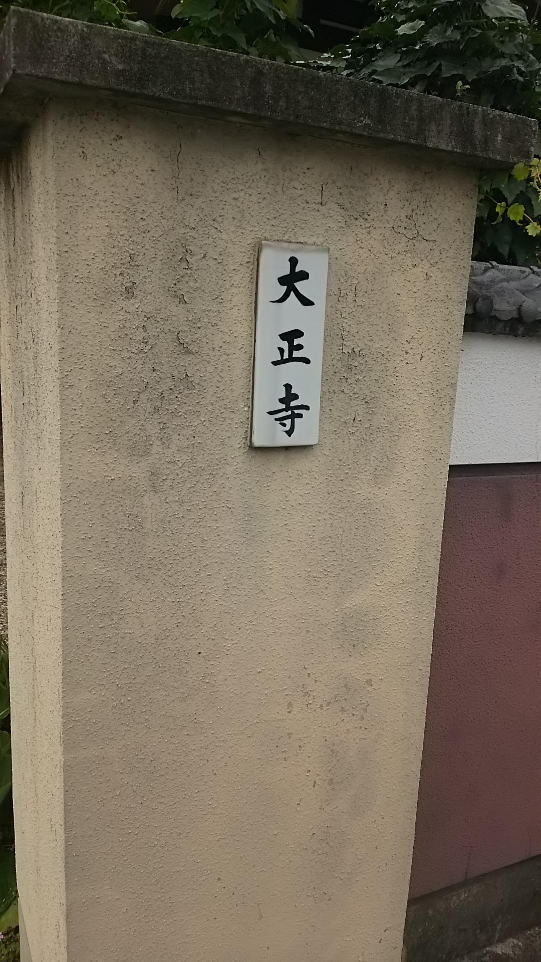 大正寺の建物その他