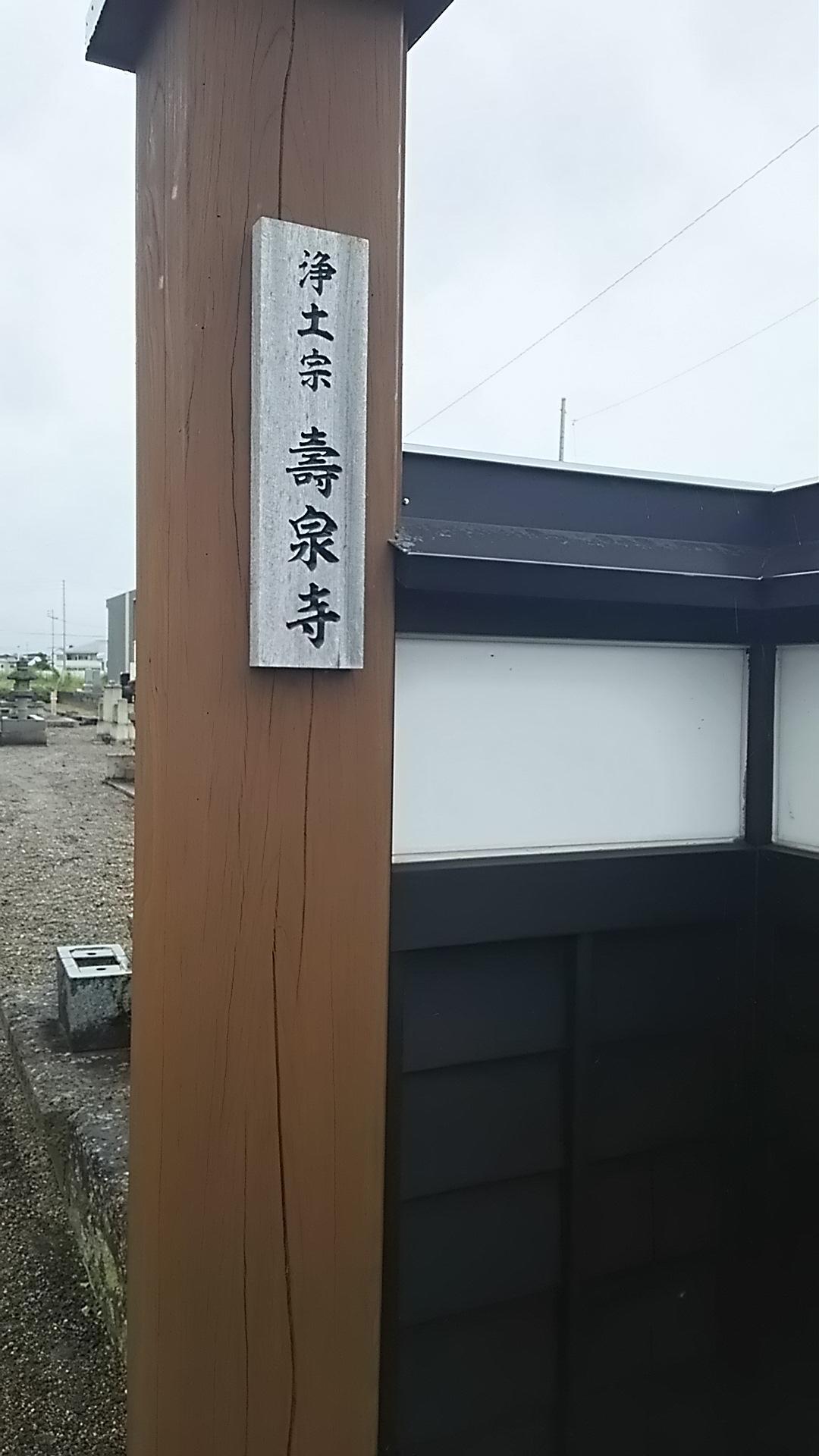 寿泉寺(山形県)