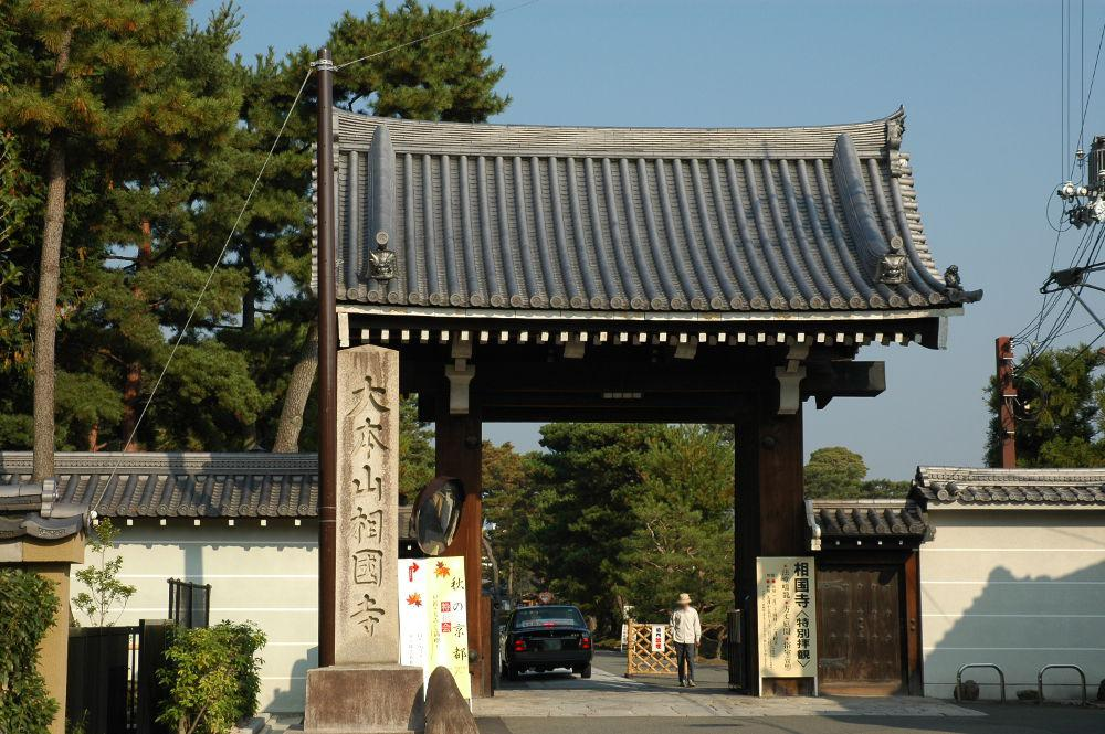 相国寺の山門・神門(京都府今出川駅)