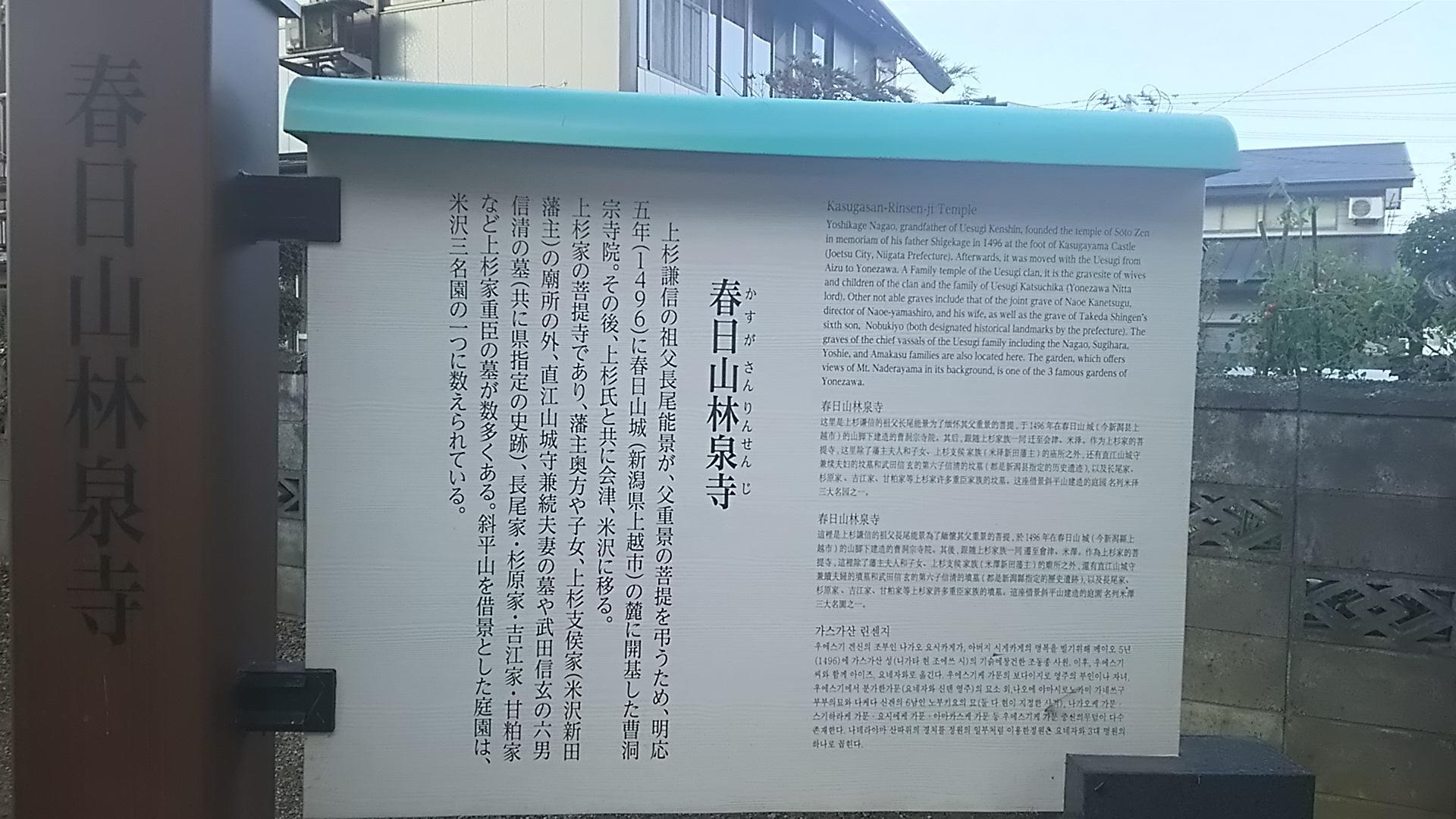 林泉寺の歴史