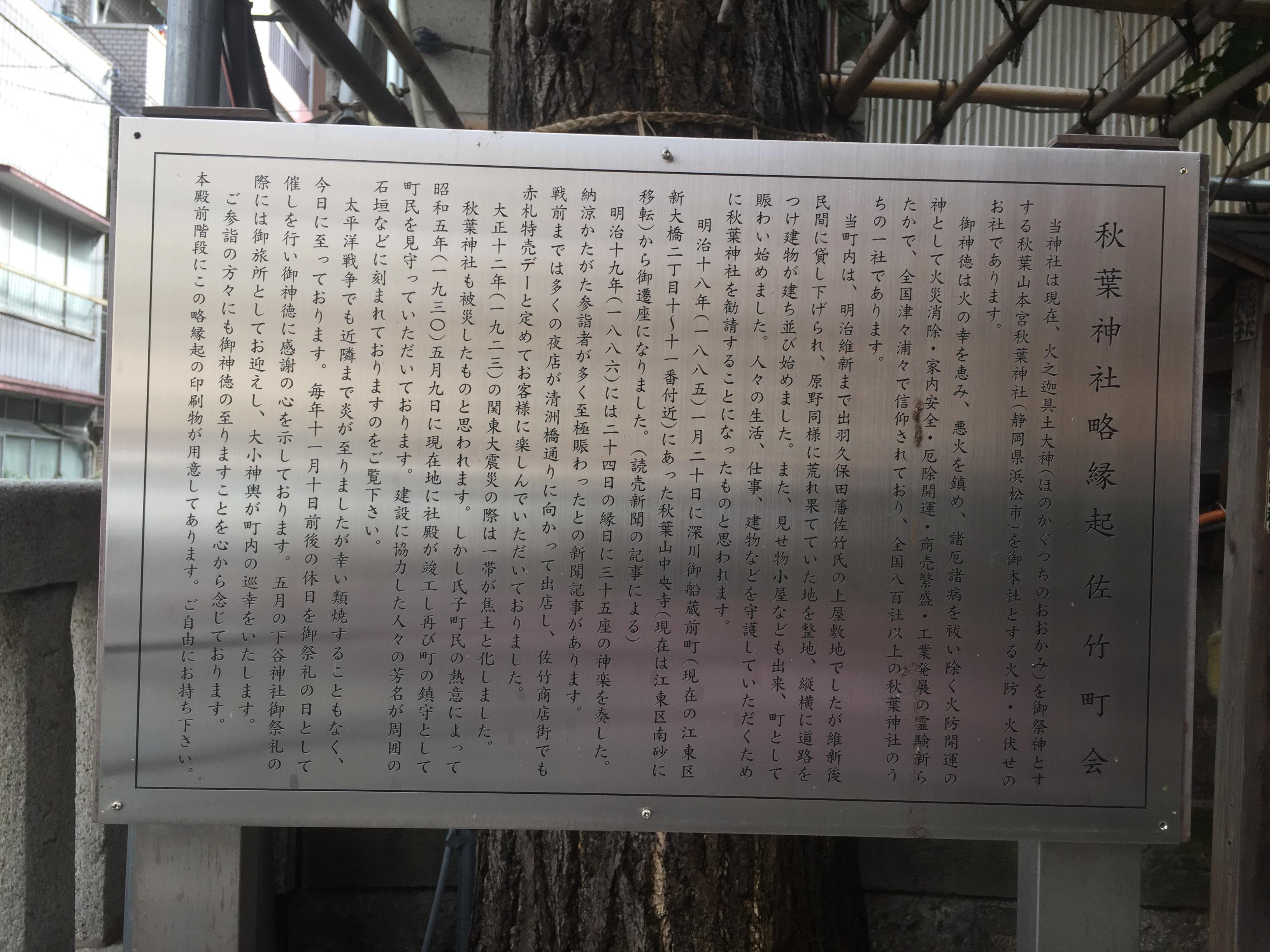 秋葉神社の歴史