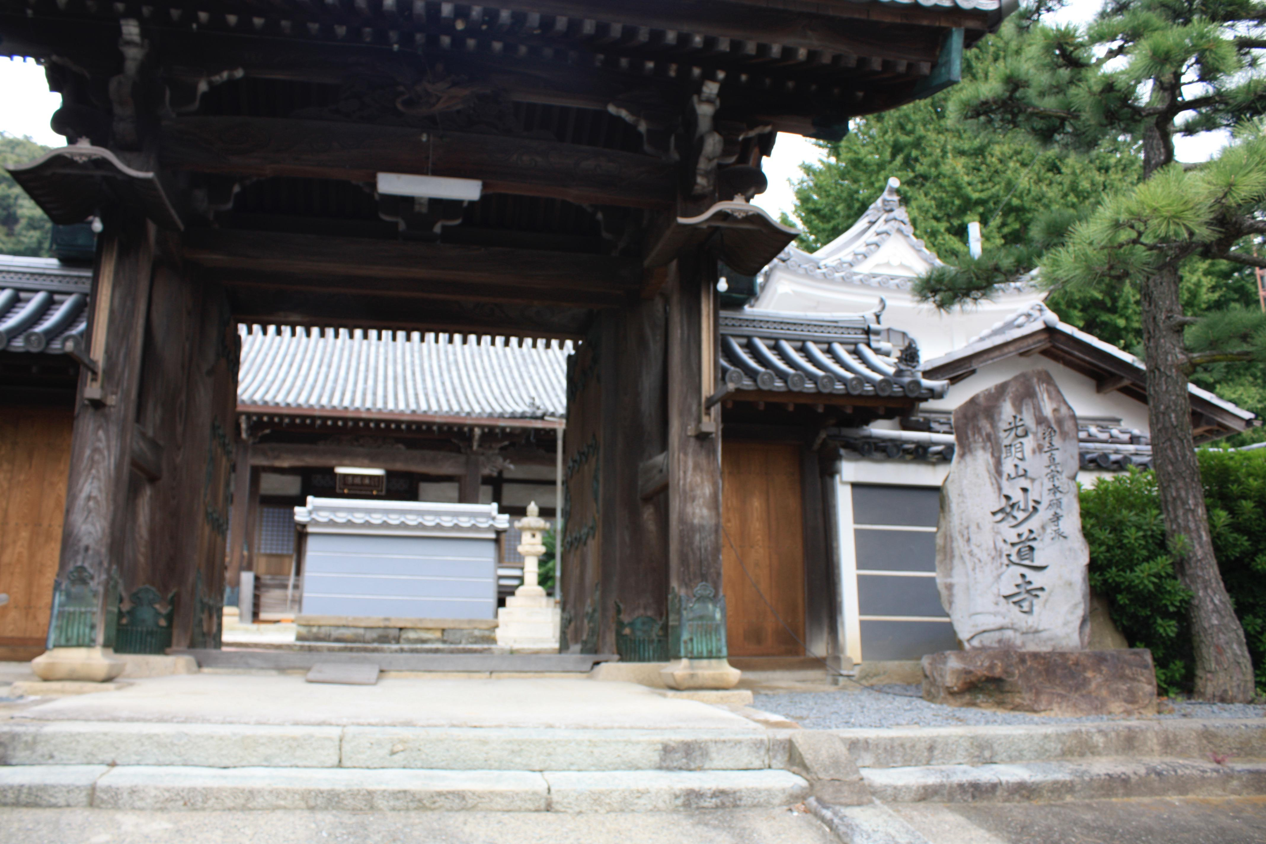 妙道寺の山門