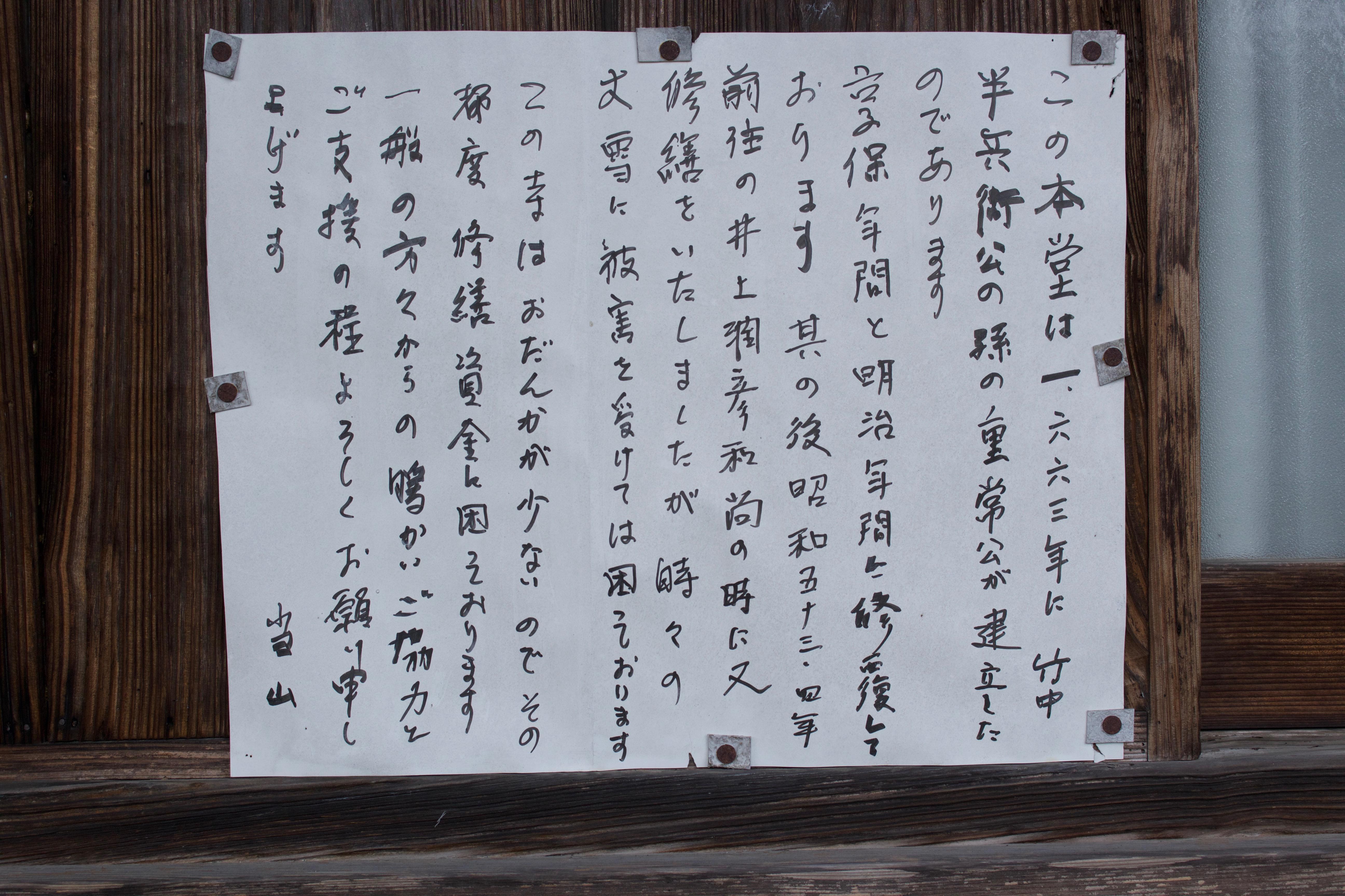 禅幢寺の歴史