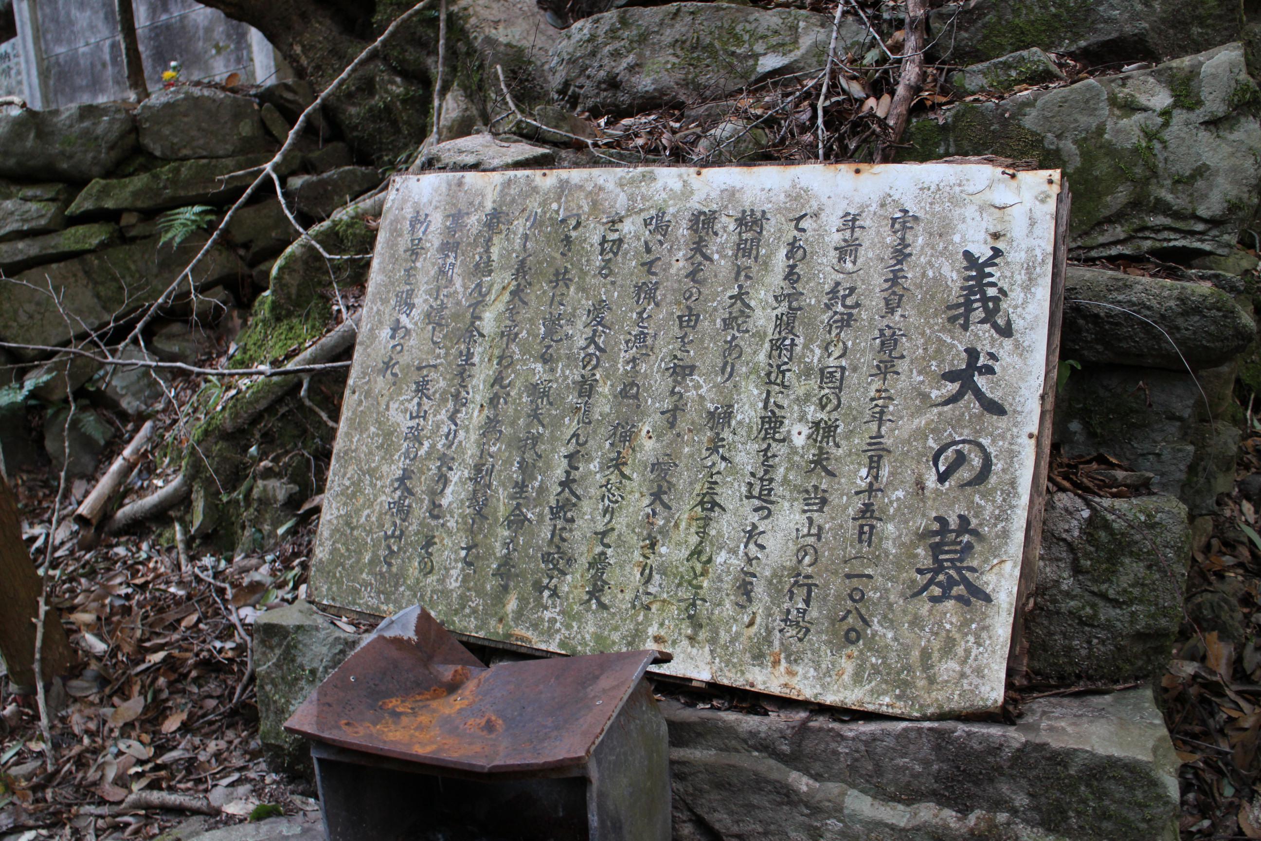 大本山七宝瀧寺のお墓