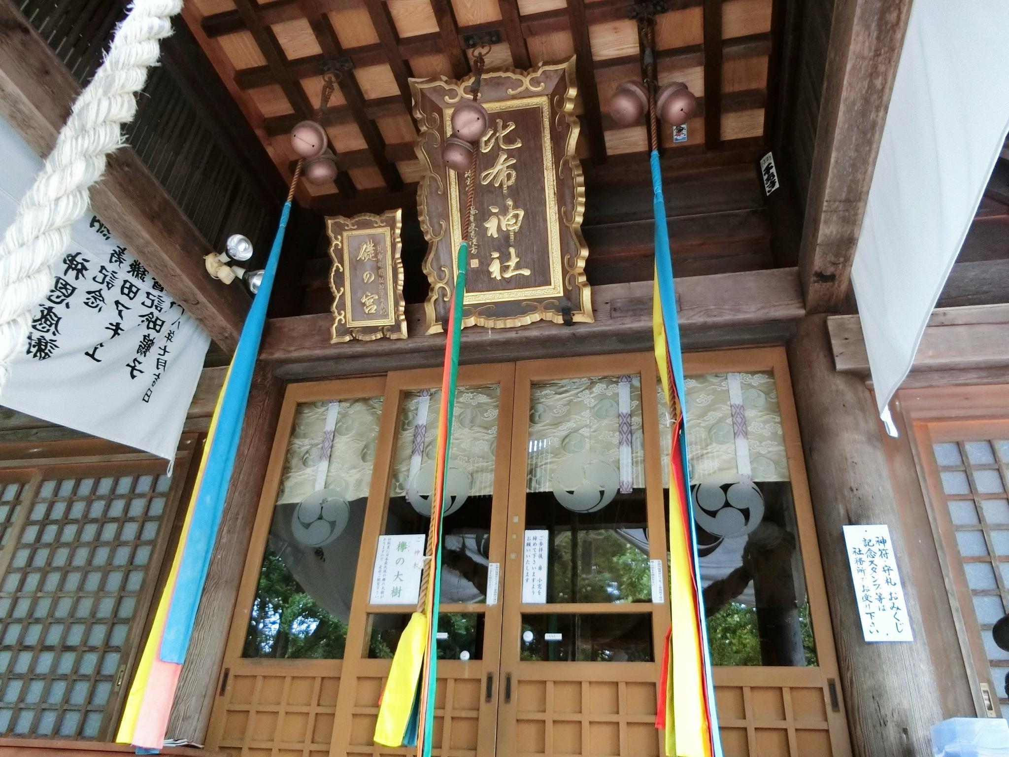 比布神社の建物その他