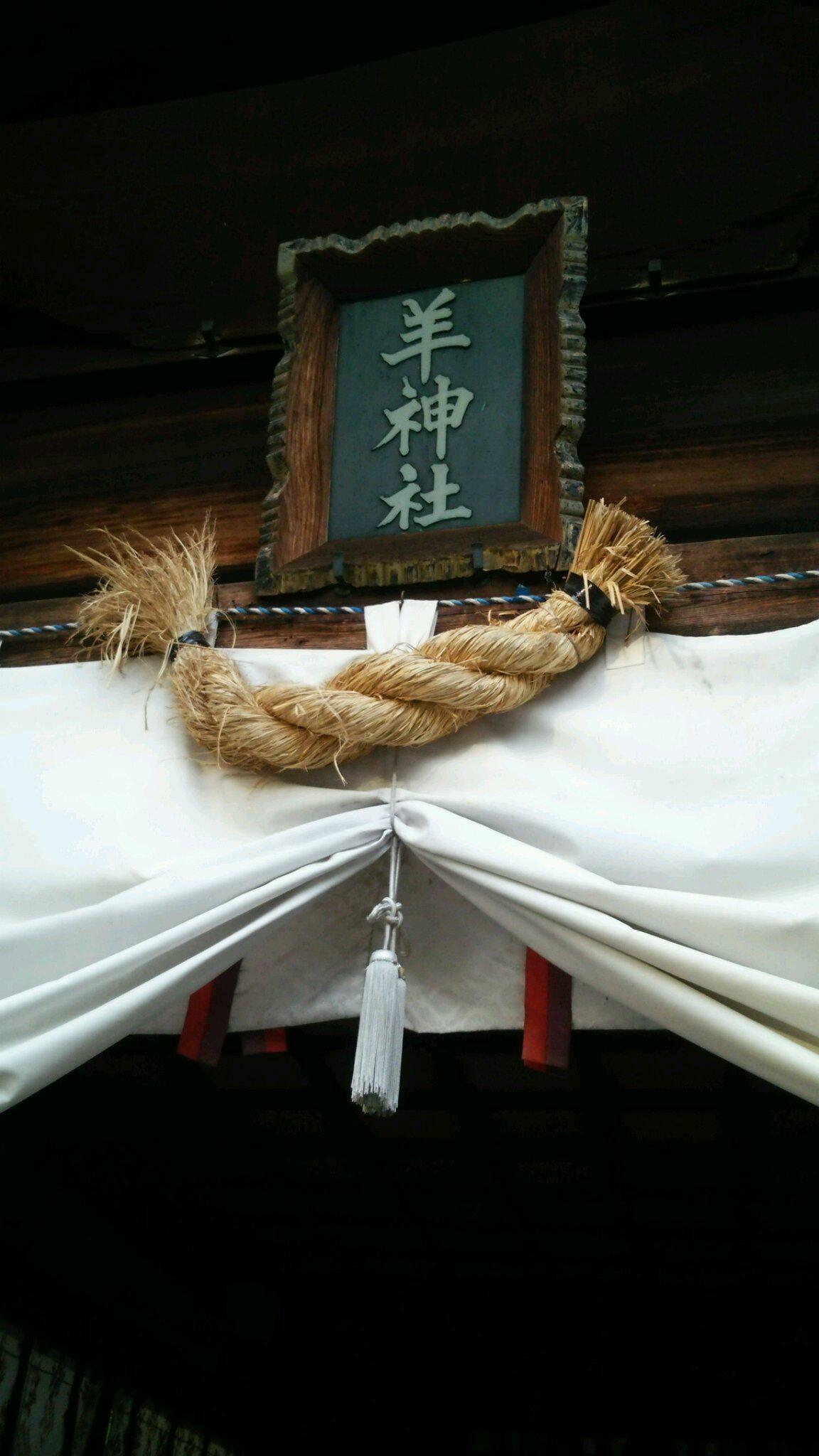 羊神社のその他建物(愛知県上飯田駅)