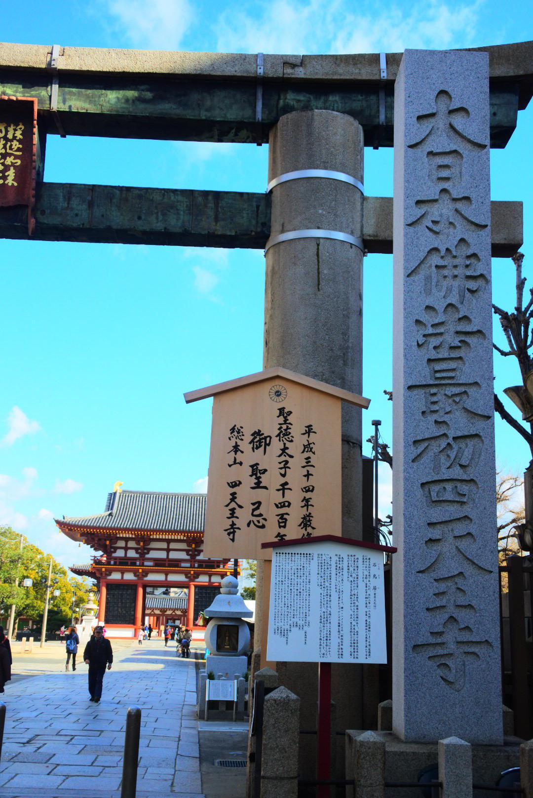 四天王寺の鳥居
