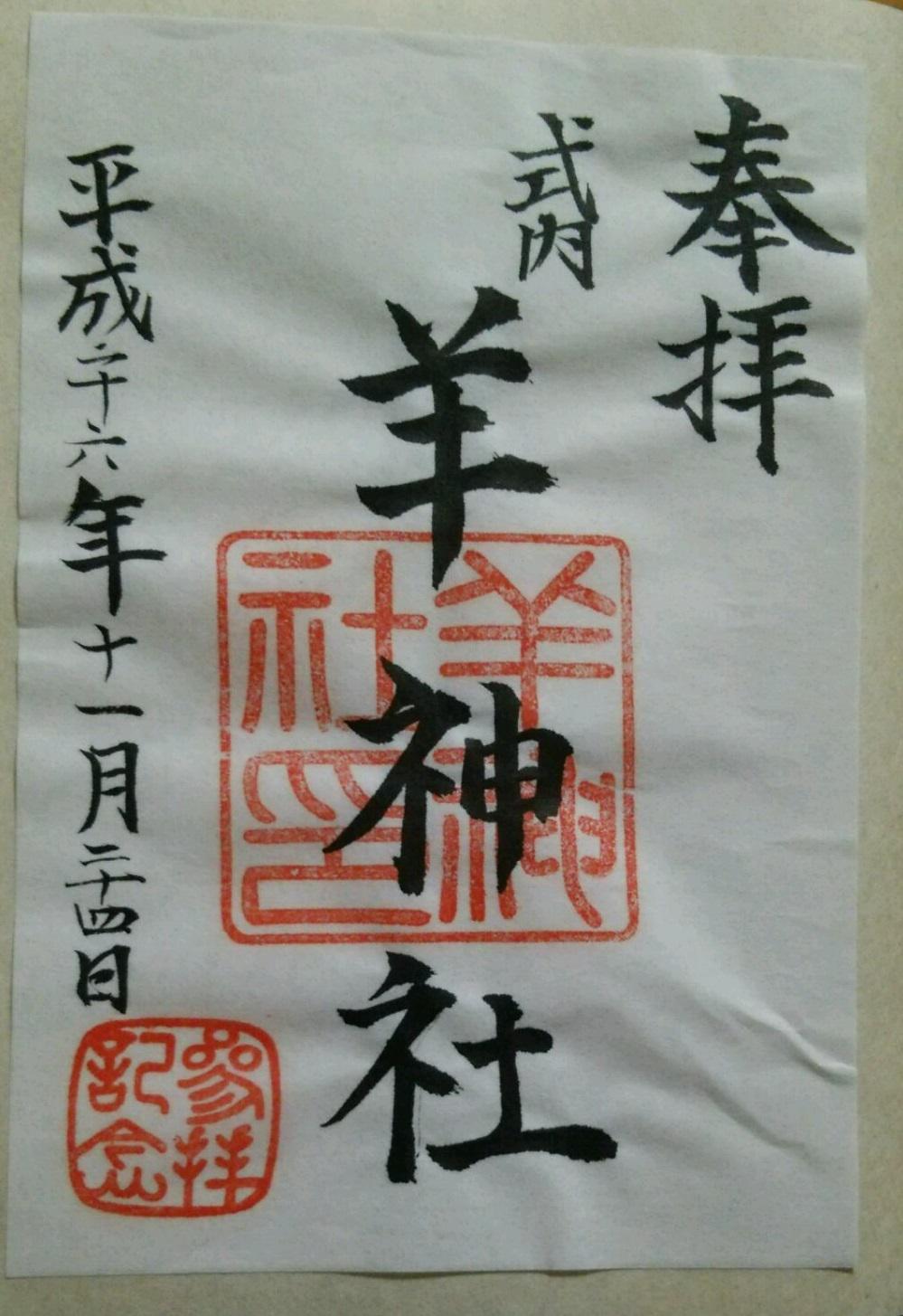 羊神社の御朱印(愛知県上飯田駅)