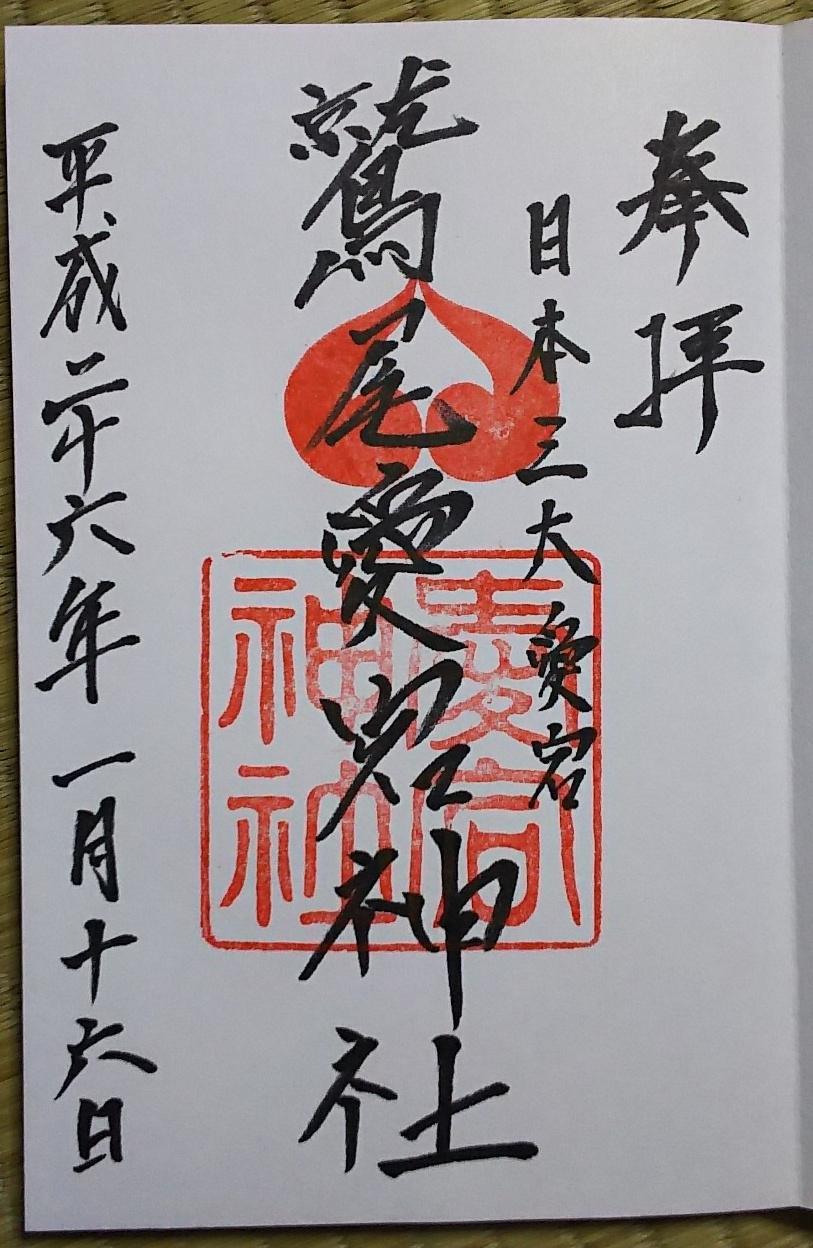 鷲尾愛宕神社の御朱印