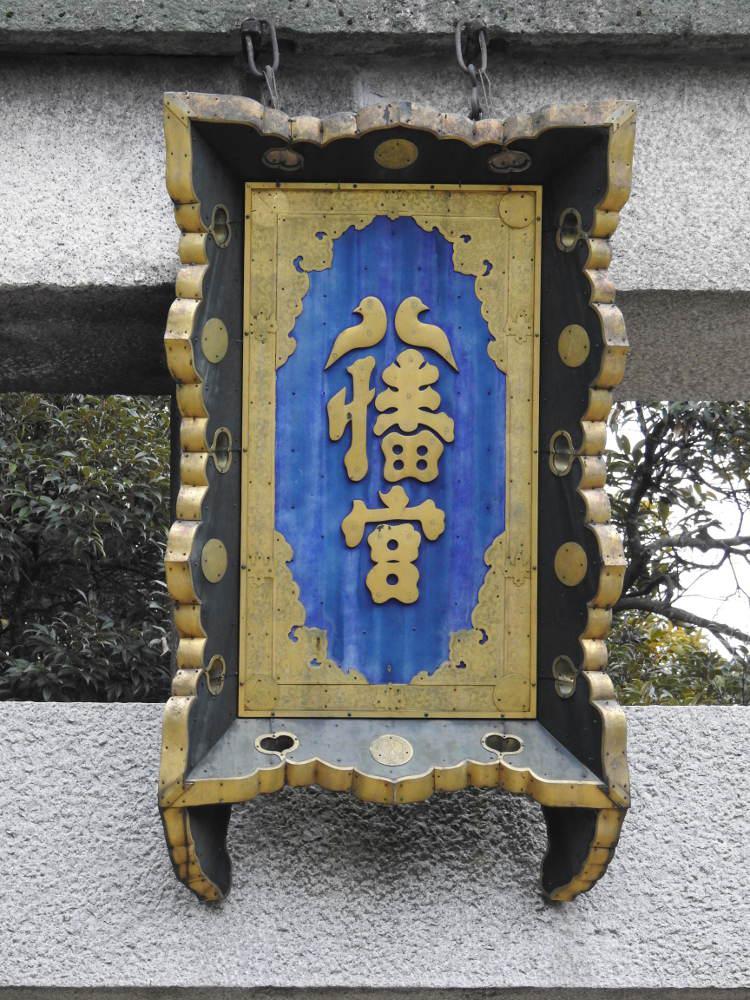石清水八幡宮の芸術