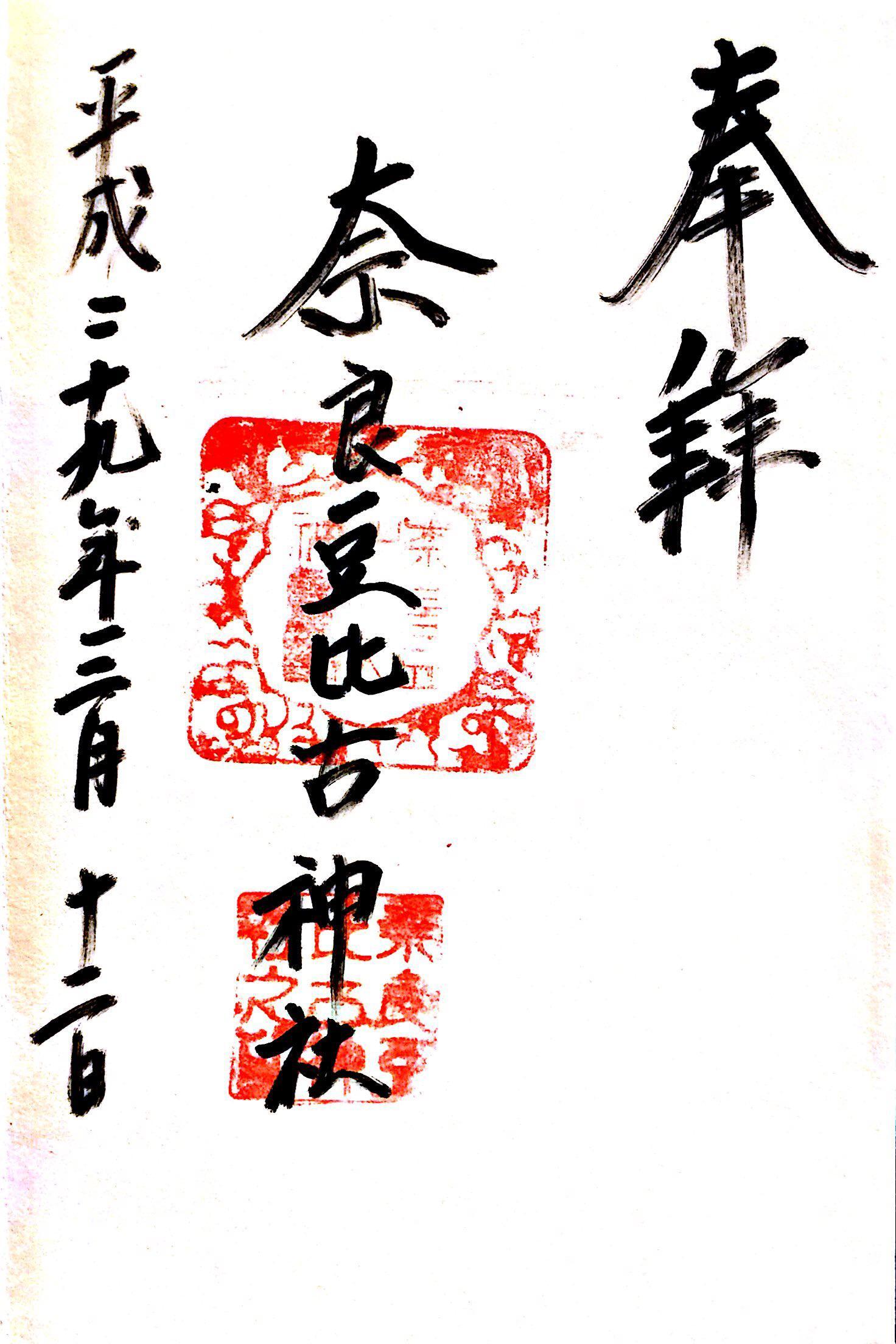 奈良豆比古神社の御朱印