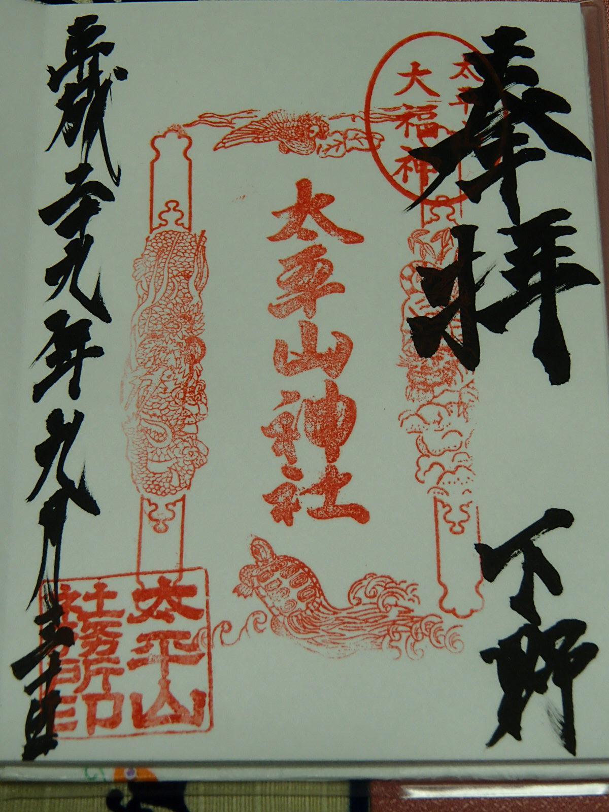 太平山神社の御朱印