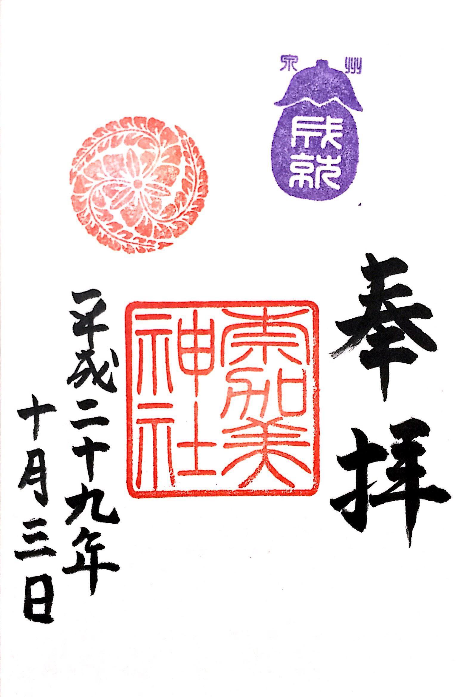 奈加美神社の御朱印