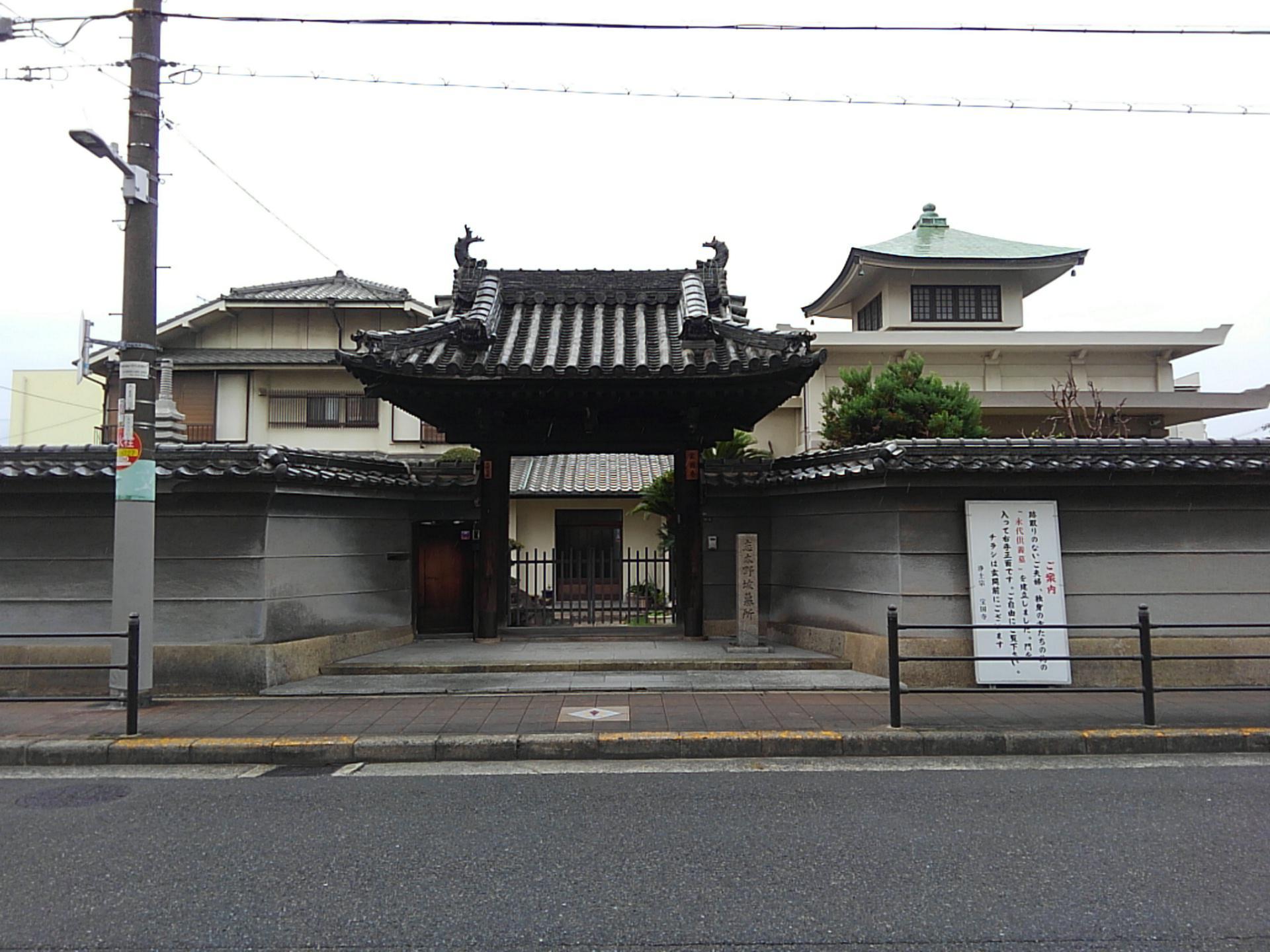 宝国寺の山門