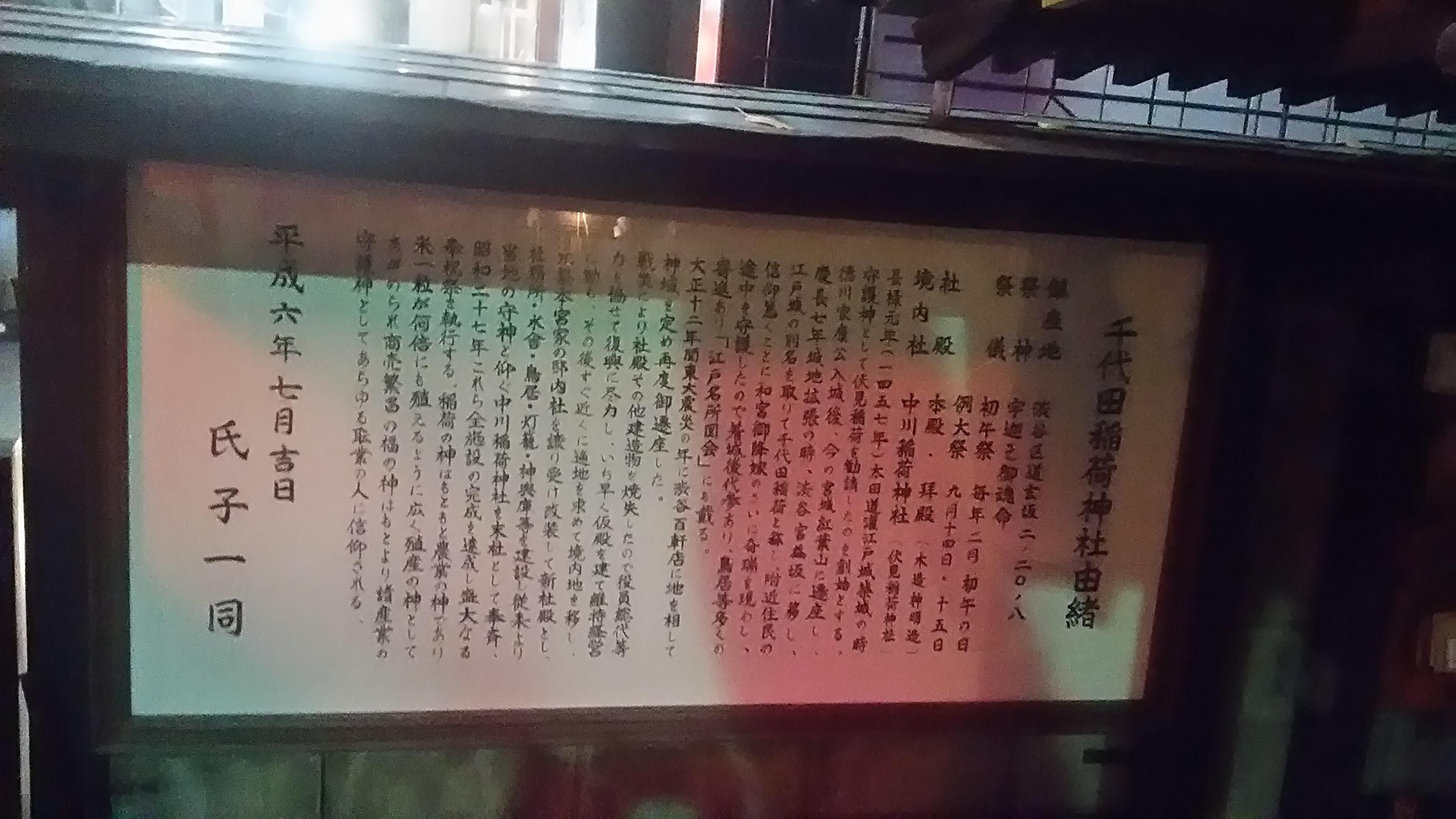 千代田稲荷神社の歴史