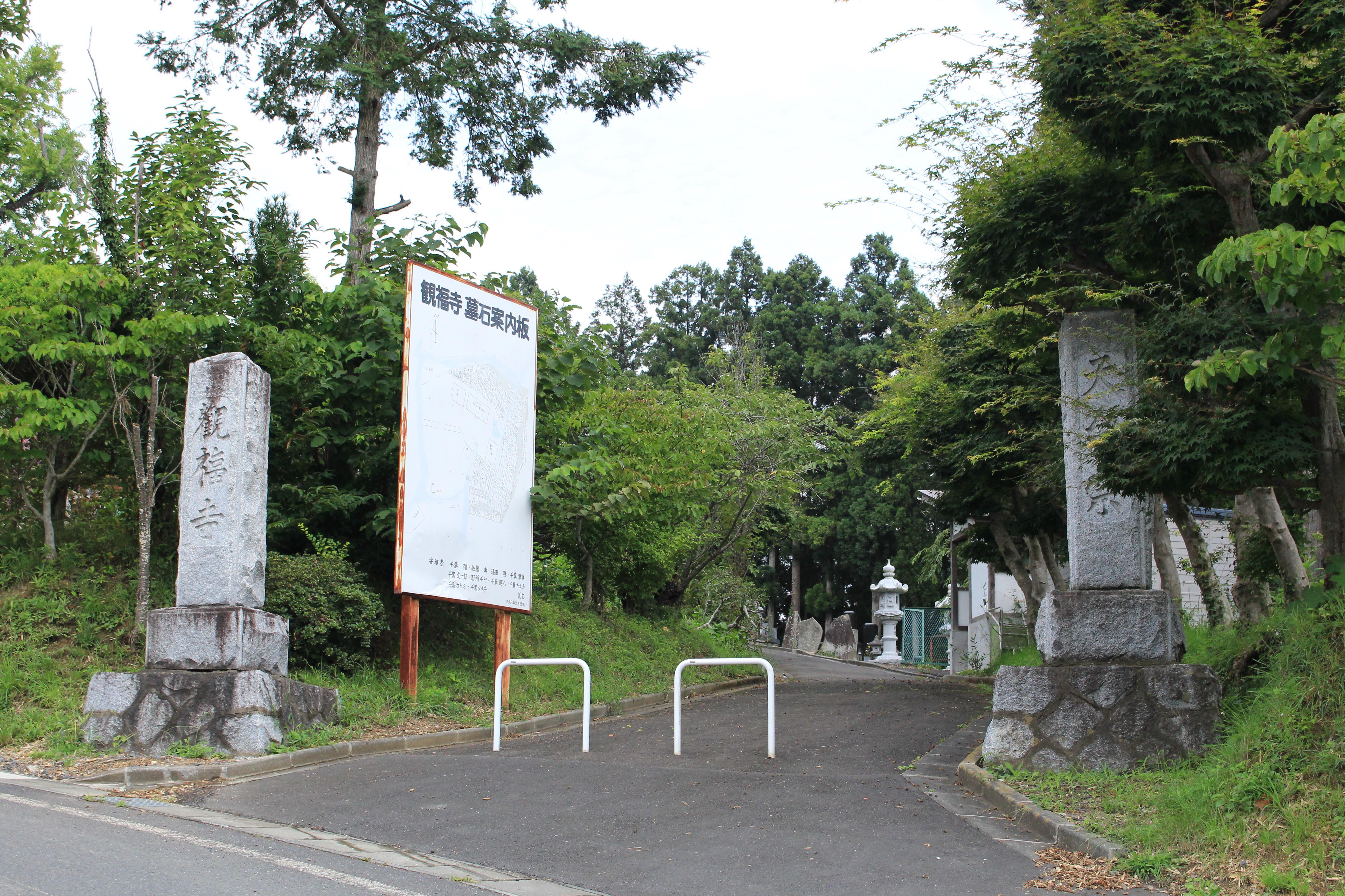 観福寺の自然