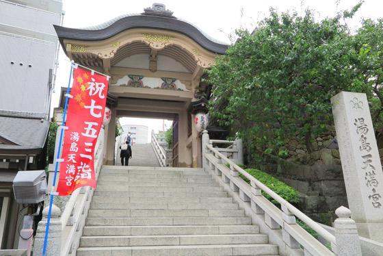 湯島天満宮の山門
