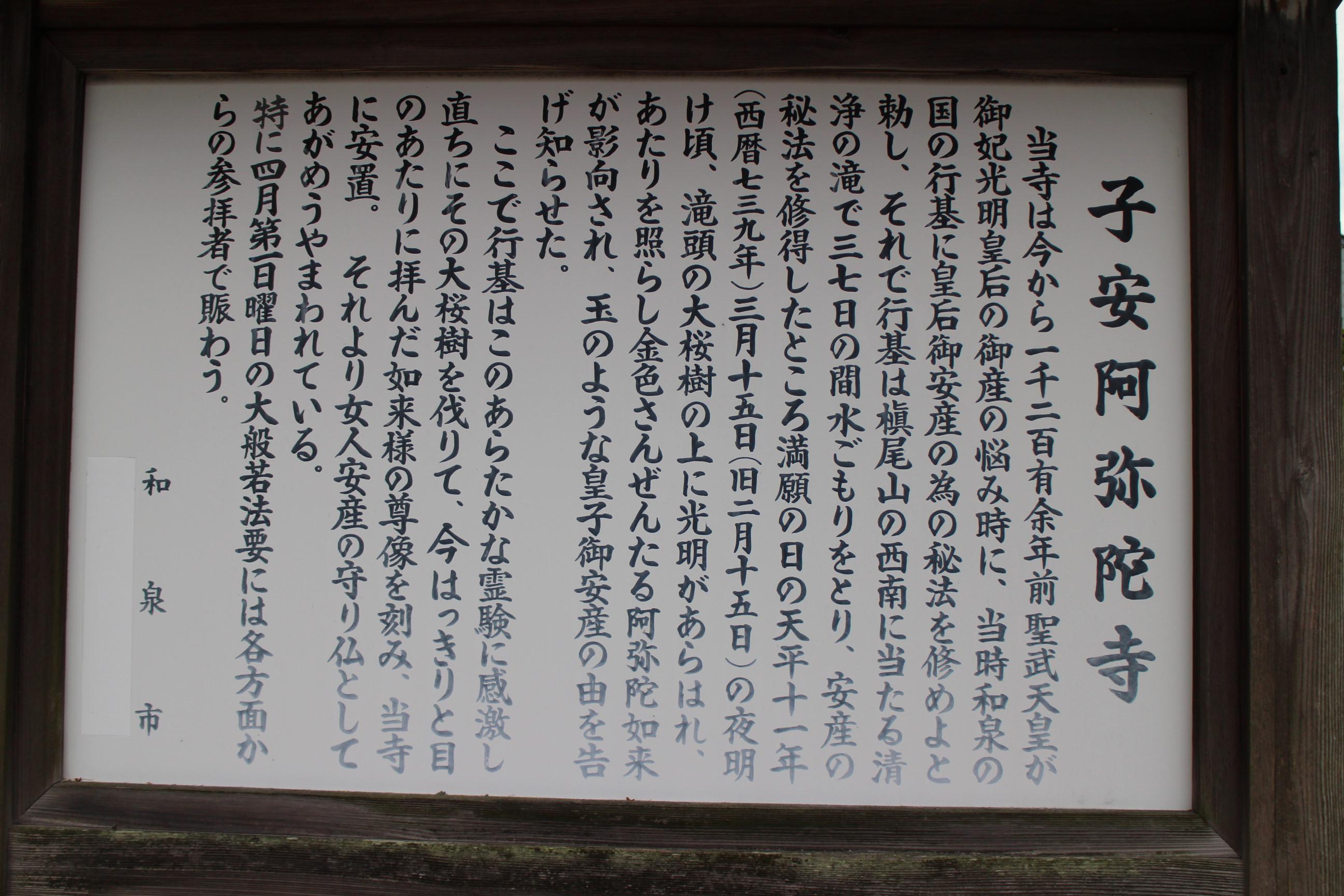 阿弥陀寺の歴史