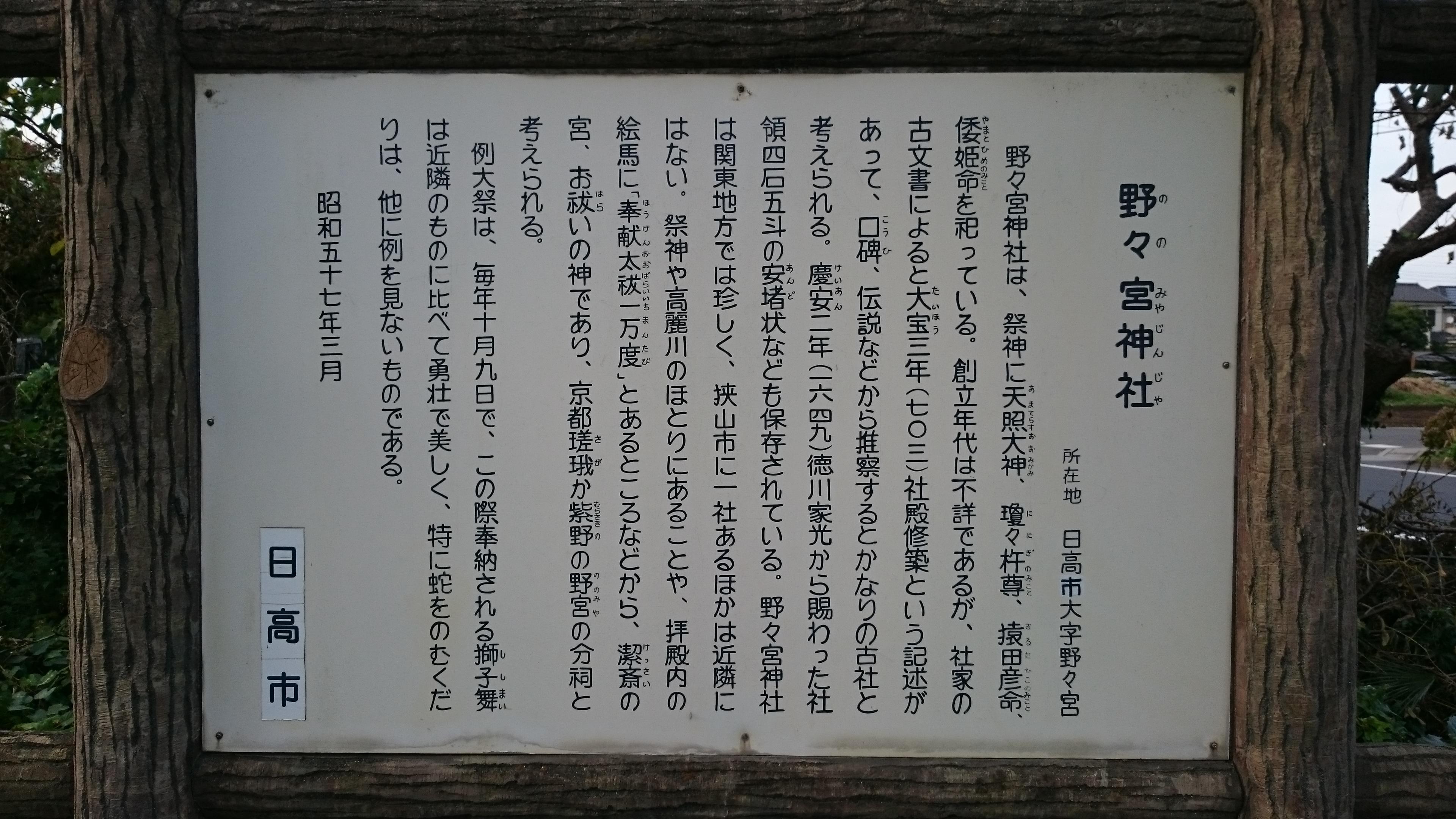 野々宮神社の歴史