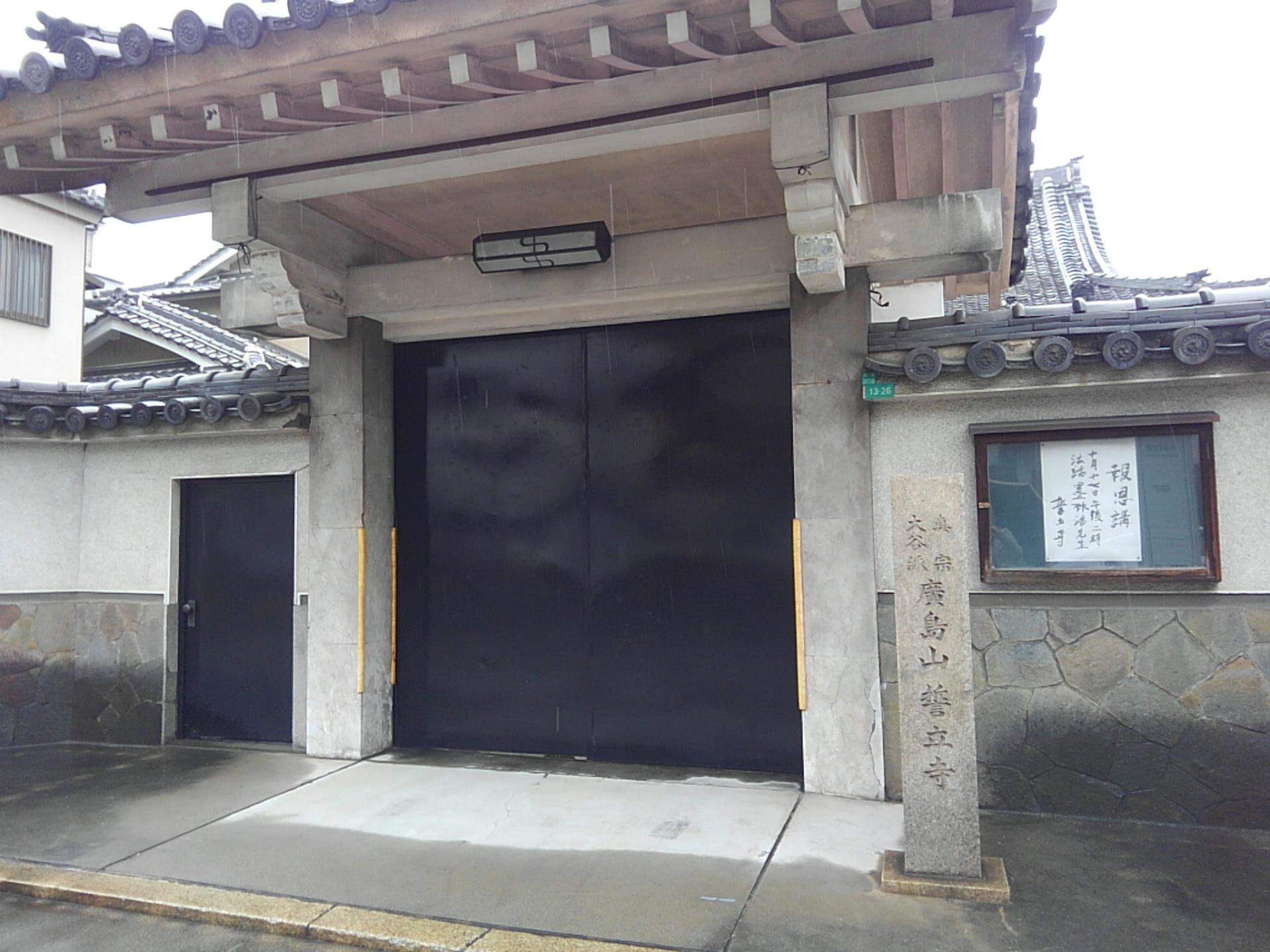 誓立寺の山門