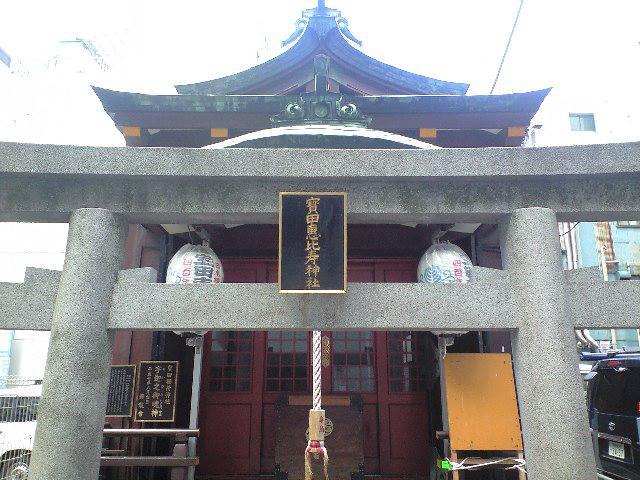 寳田恵比寿神社の鳥居