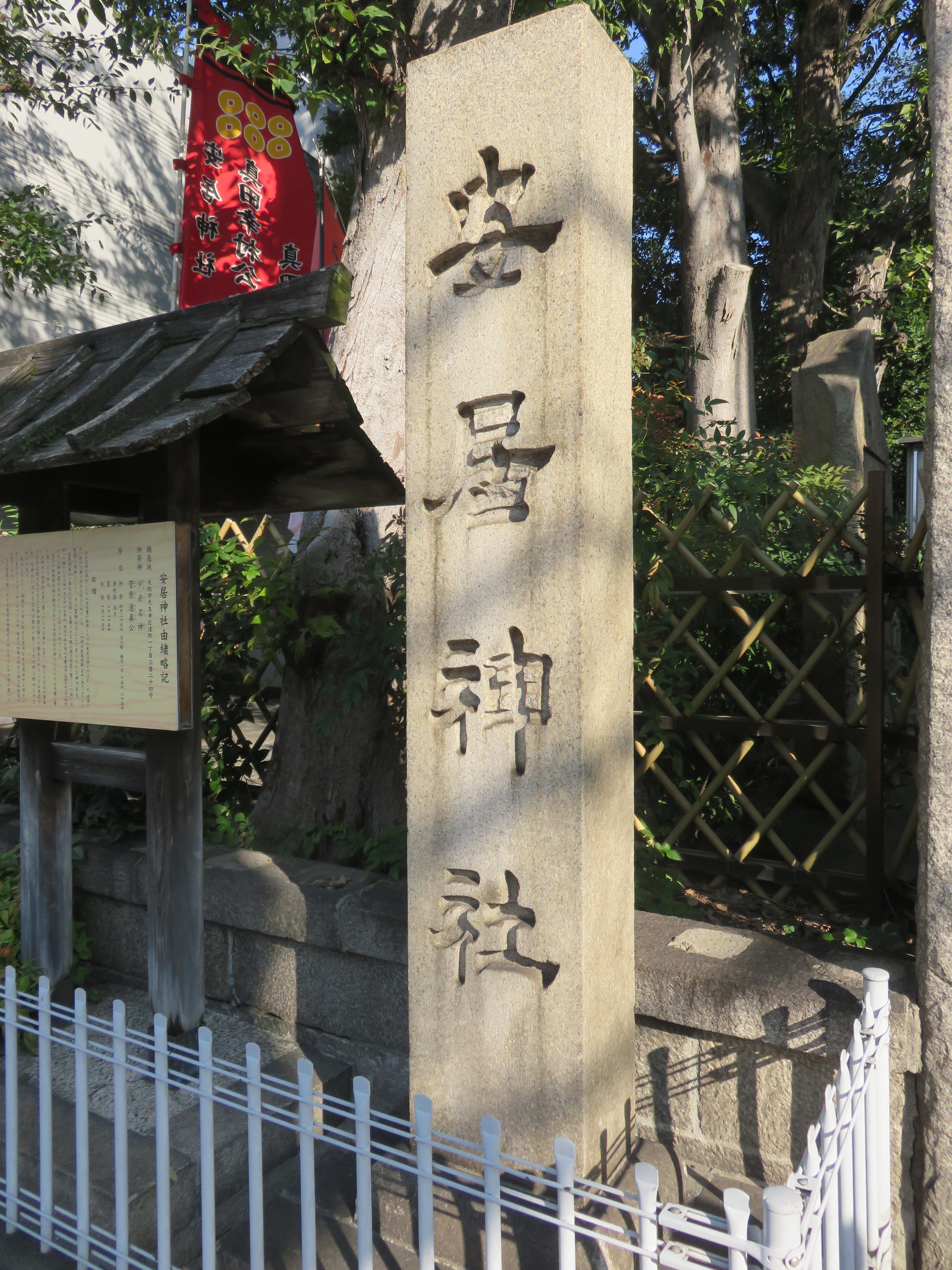 安居神社の建物その他