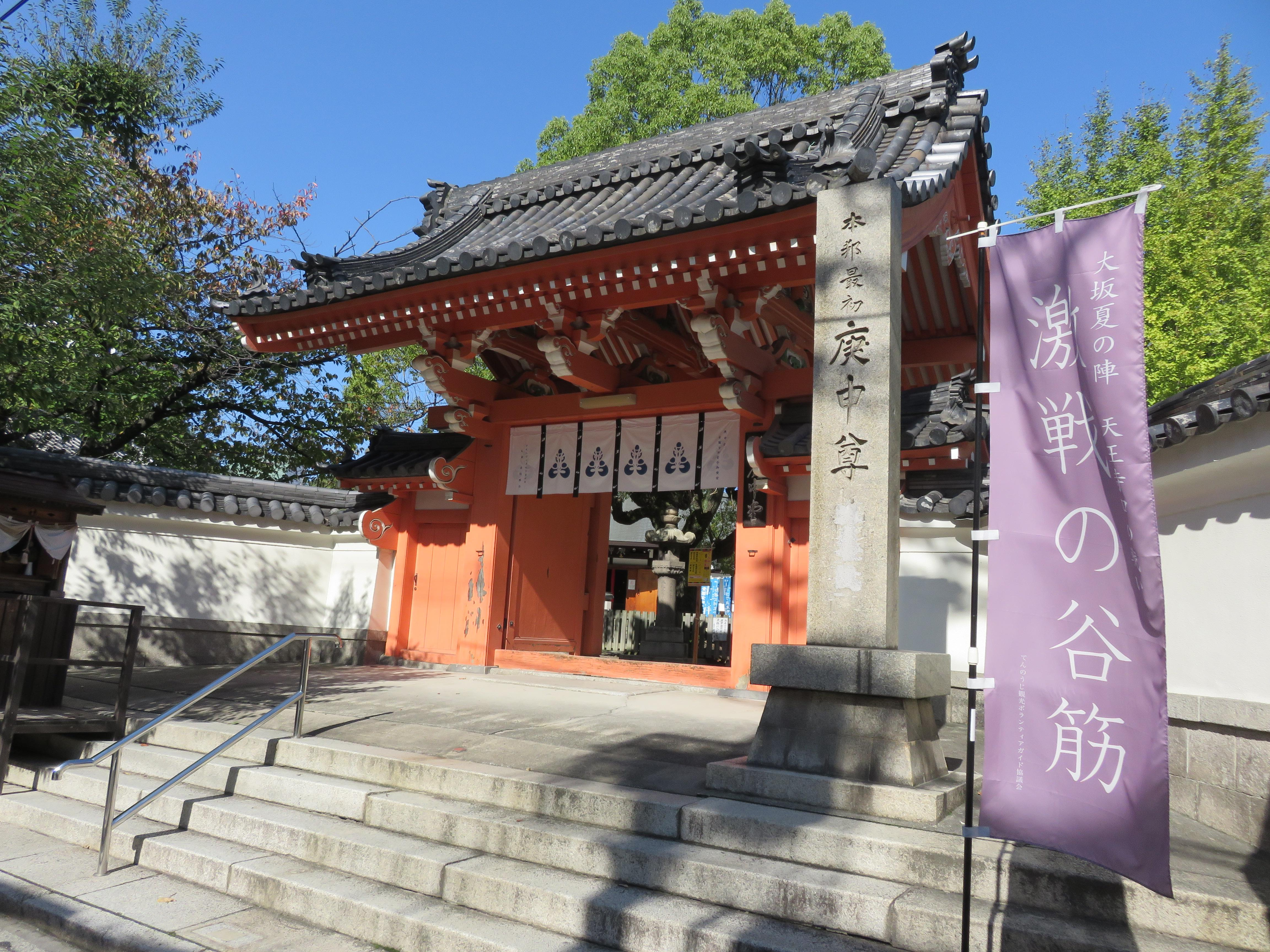 四天王寺庚申堂の山門