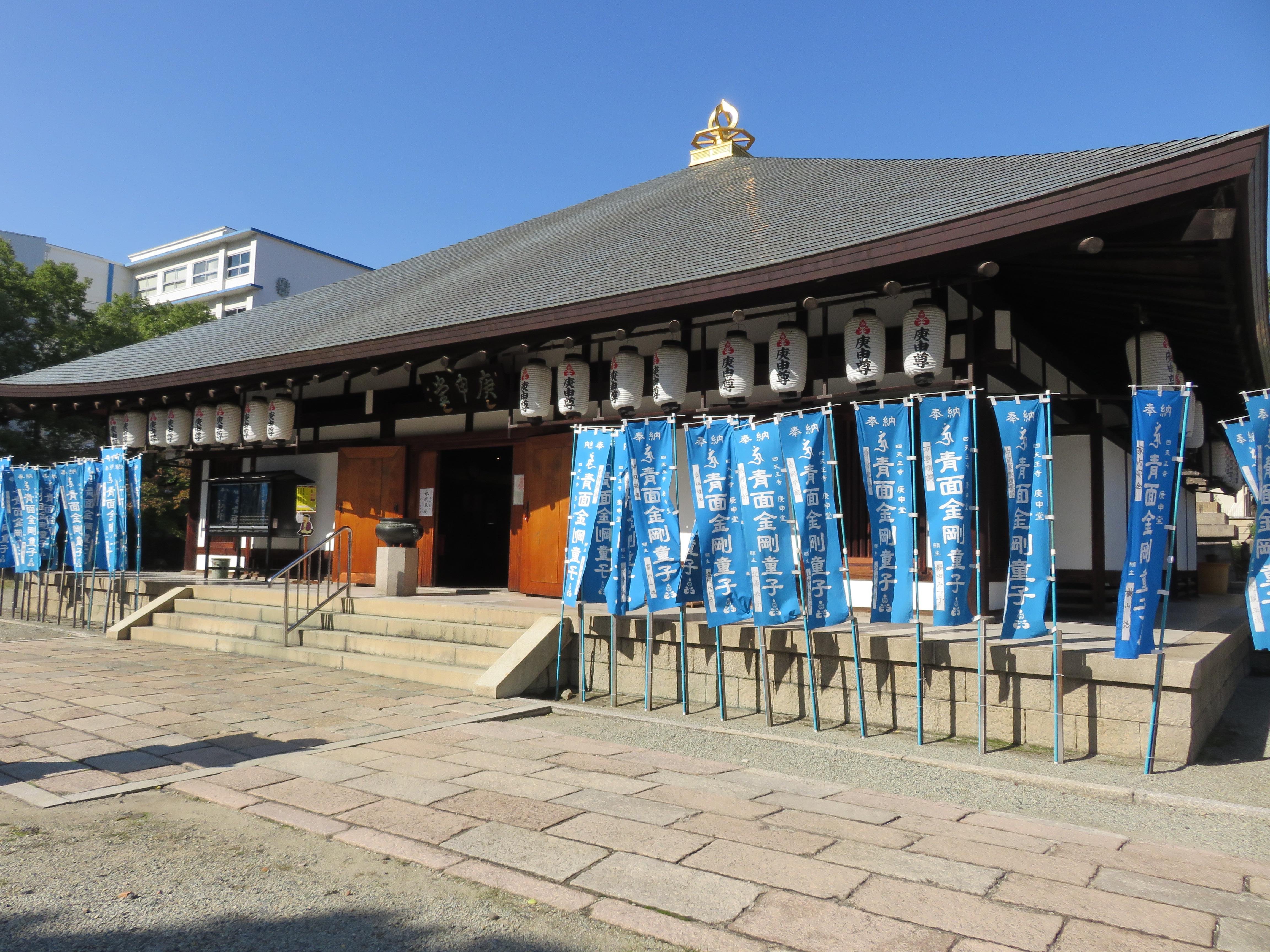 四天王寺庚申堂の本殿