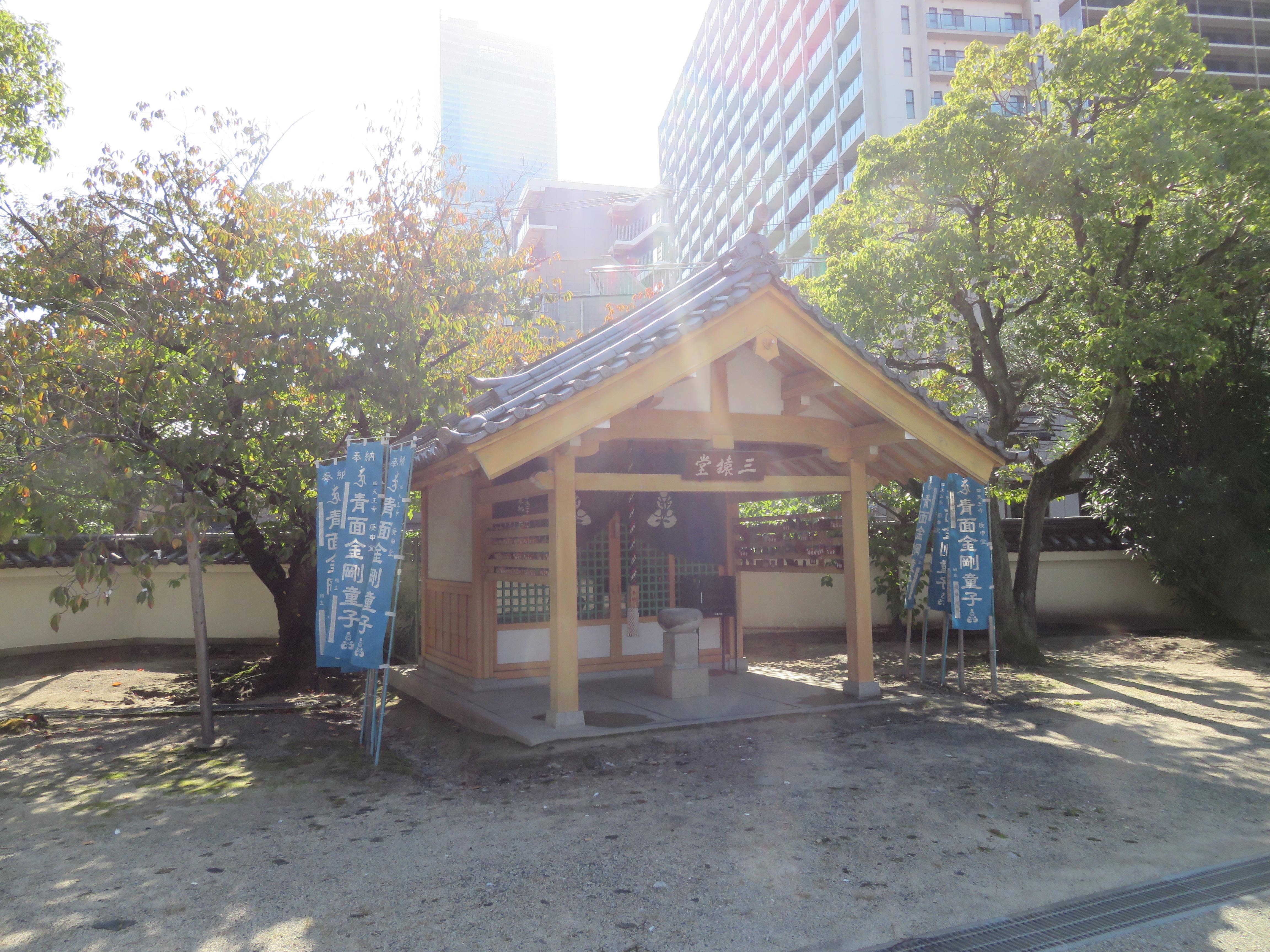 四天王寺庚申堂の建物その他