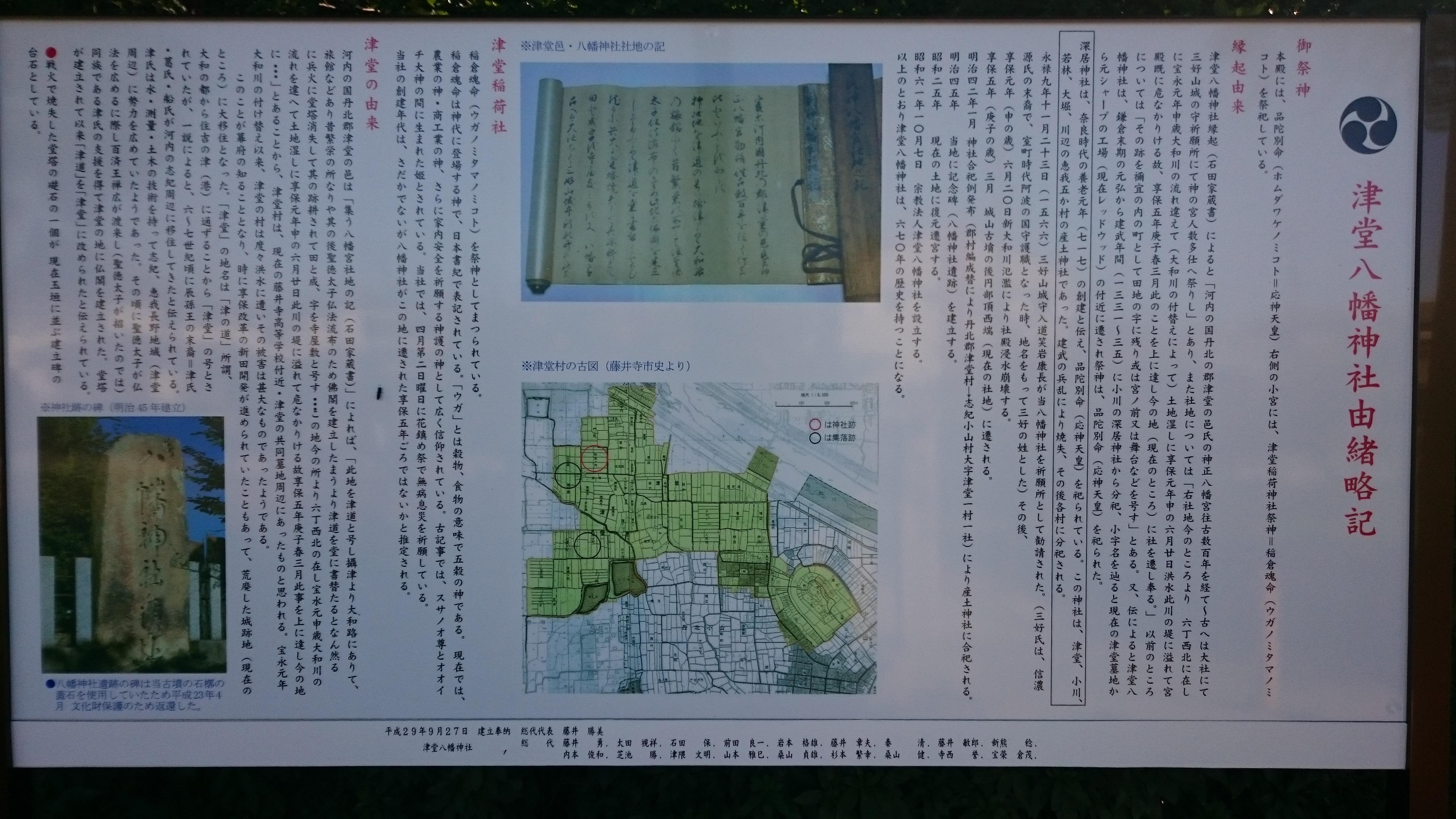 津堂八幡神社の歴史