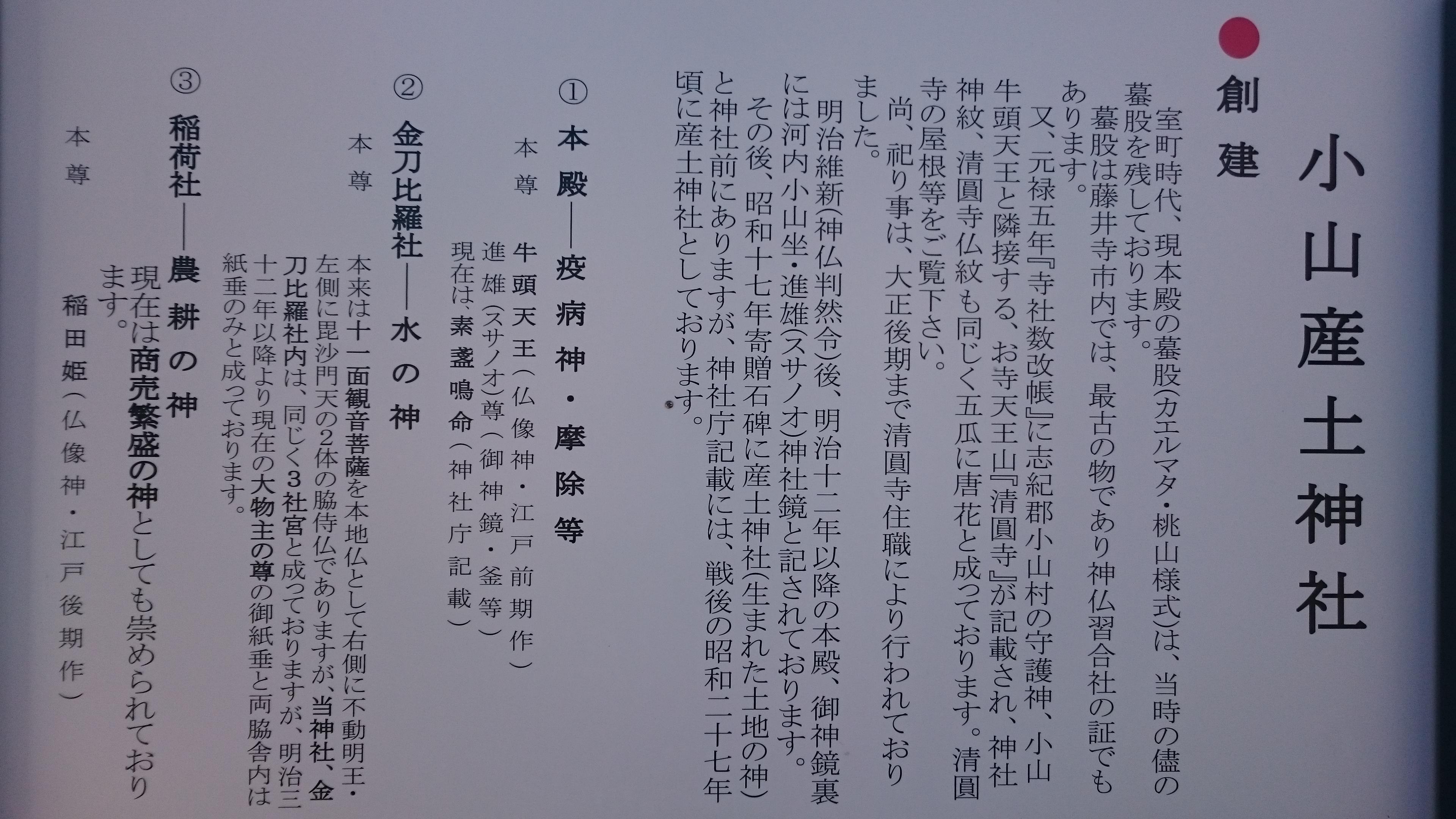 小山産土神社の歴史