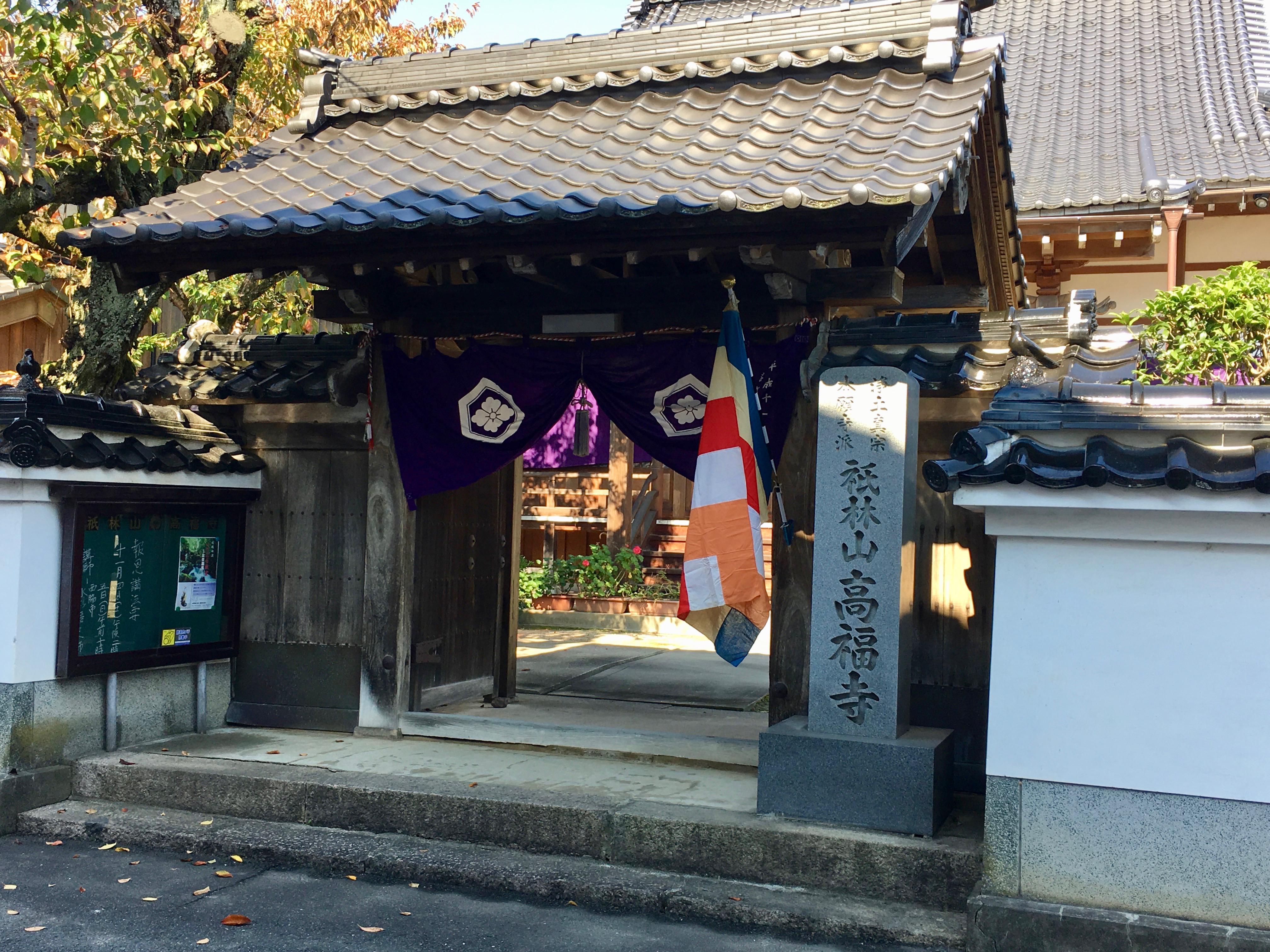 高福寺の山門