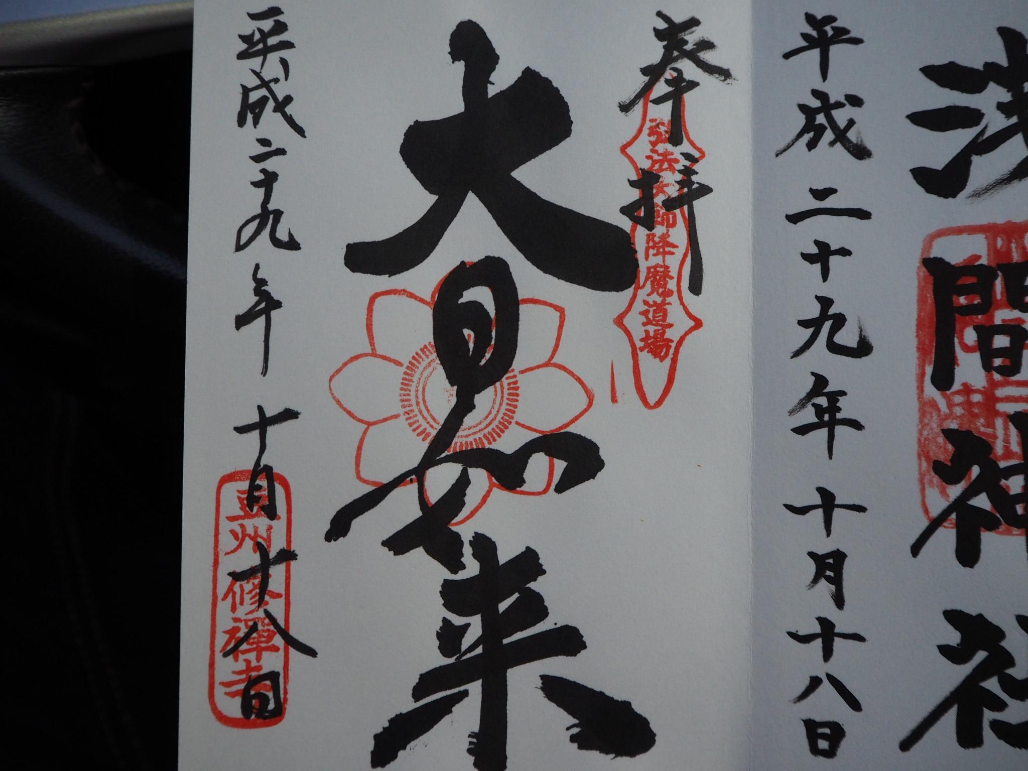 修禅寺の御朱印(静岡県修善寺駅)