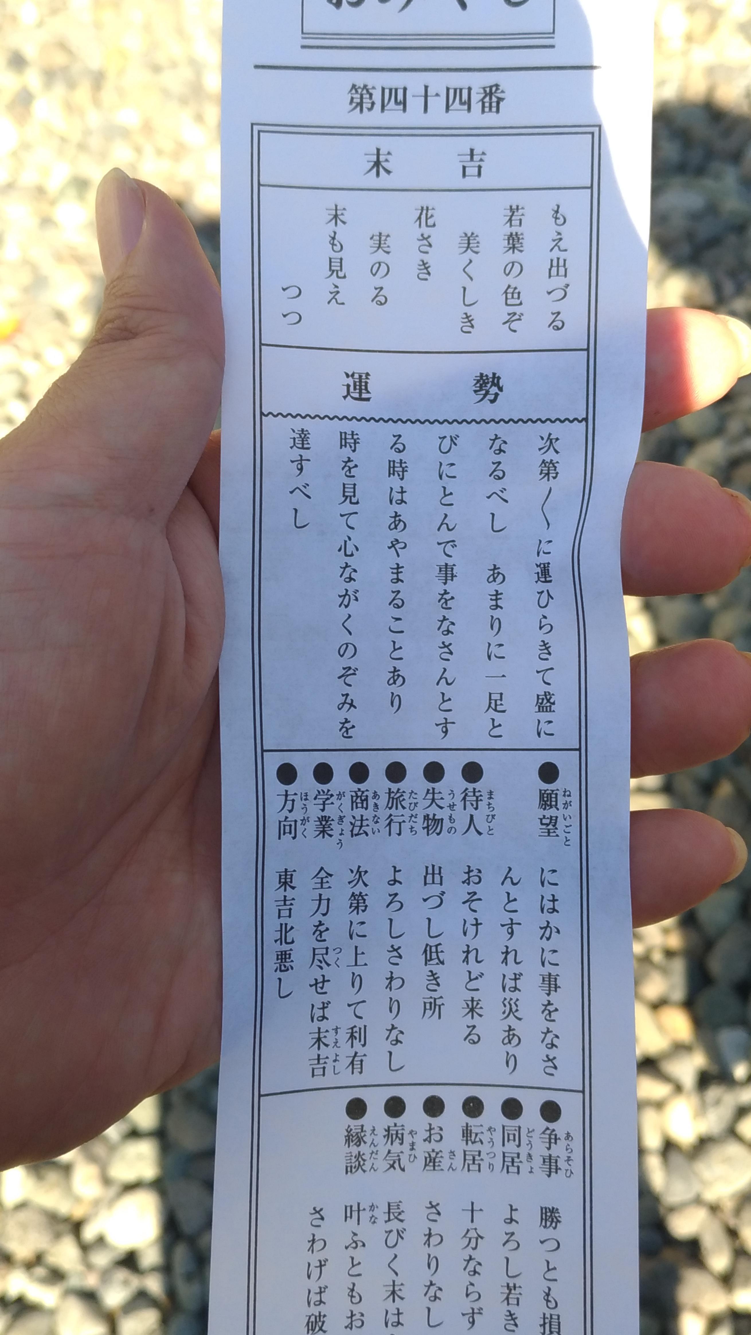 富士山本宮浅間大社のおみくじ