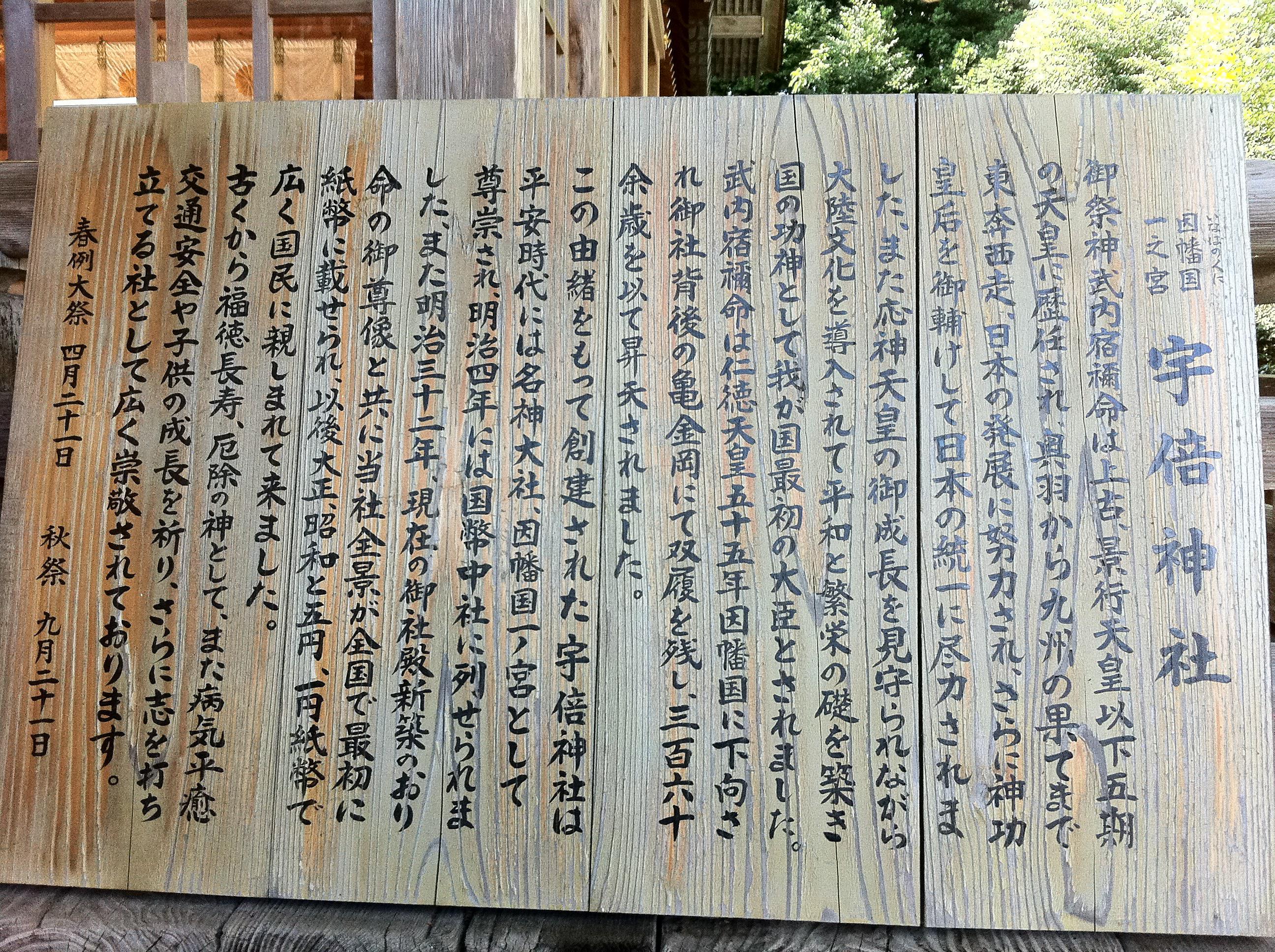 宇倍神社の歴史