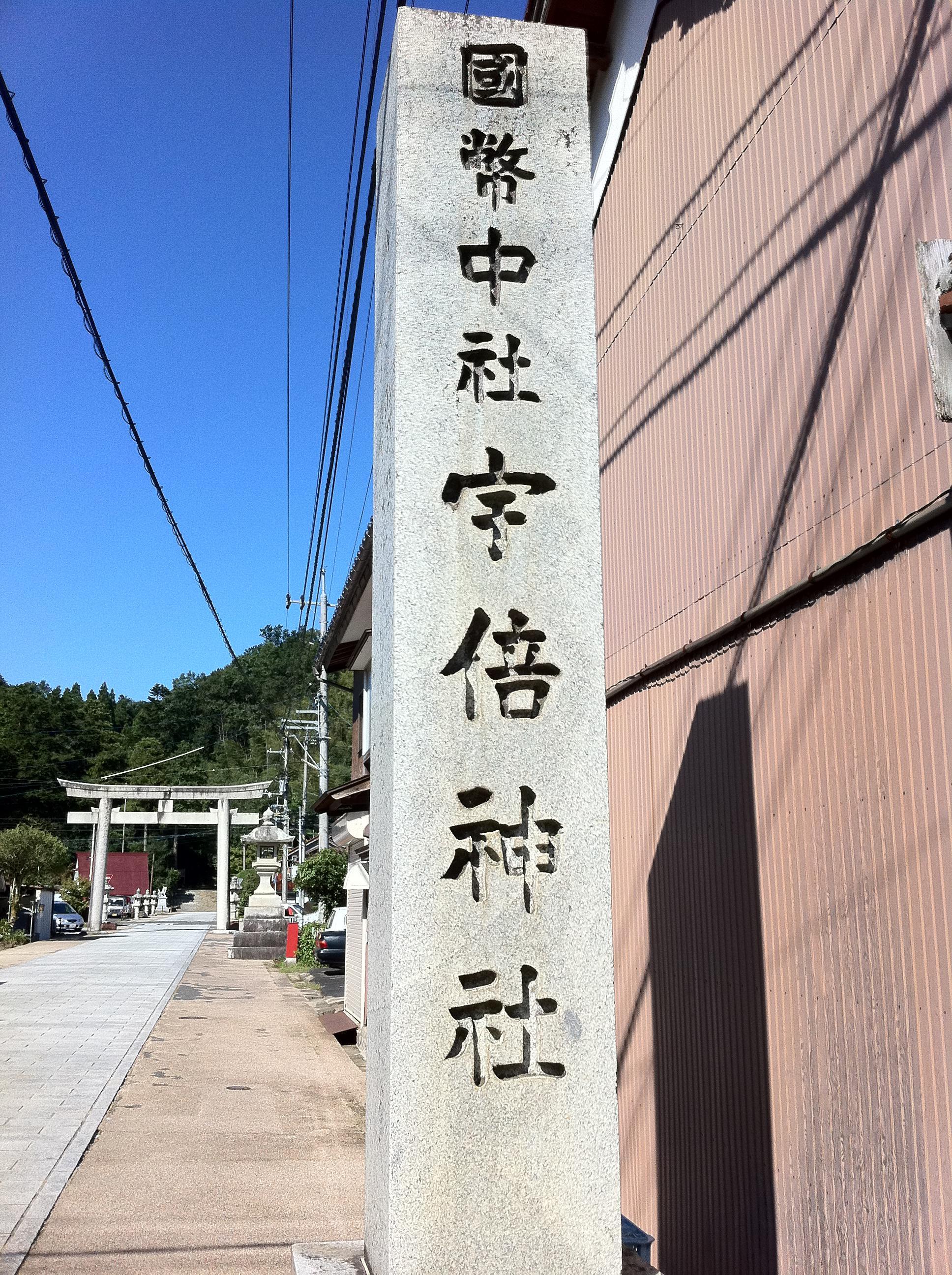宇倍神社(鳥取県)