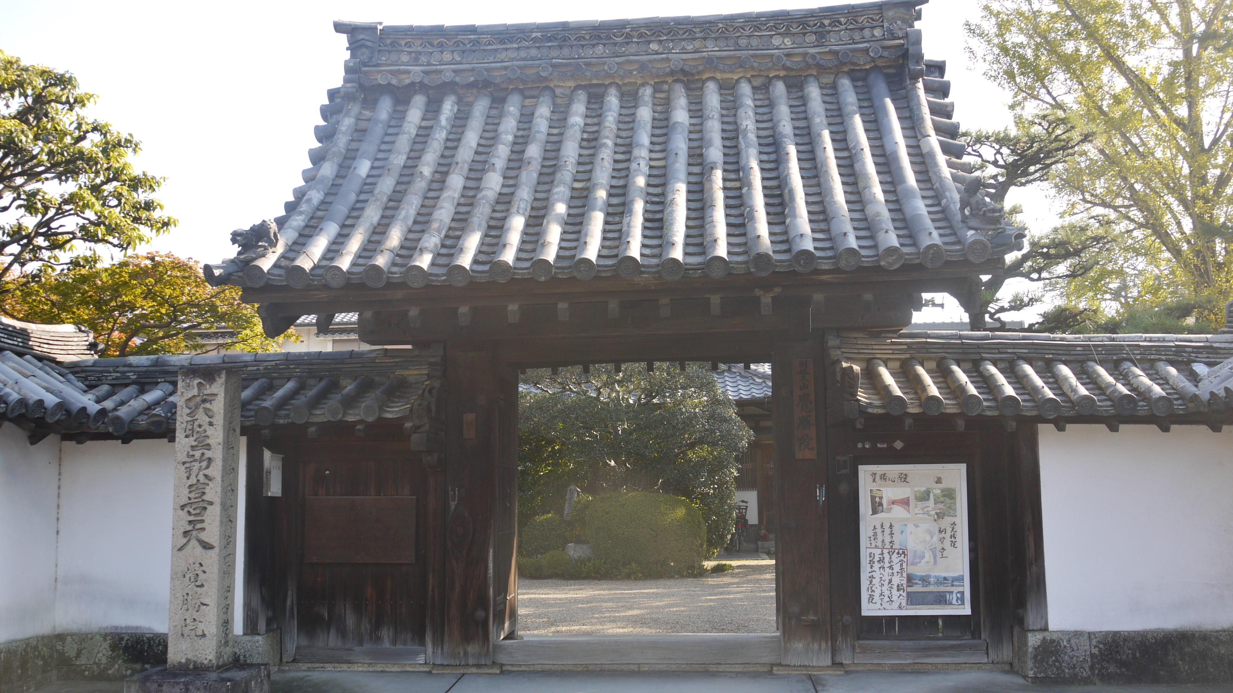 覚勝院の山門