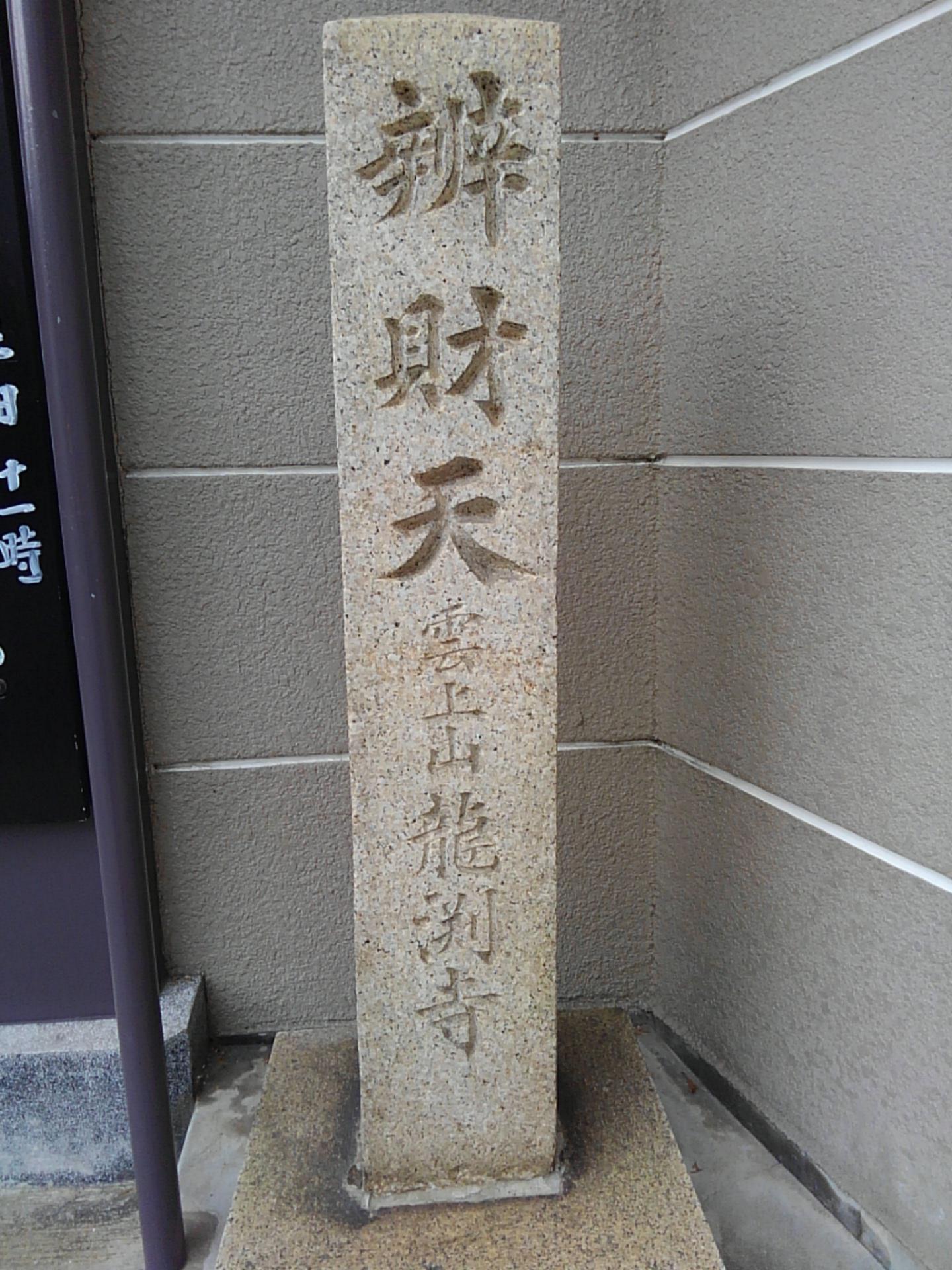 龍淵寺の建物その他