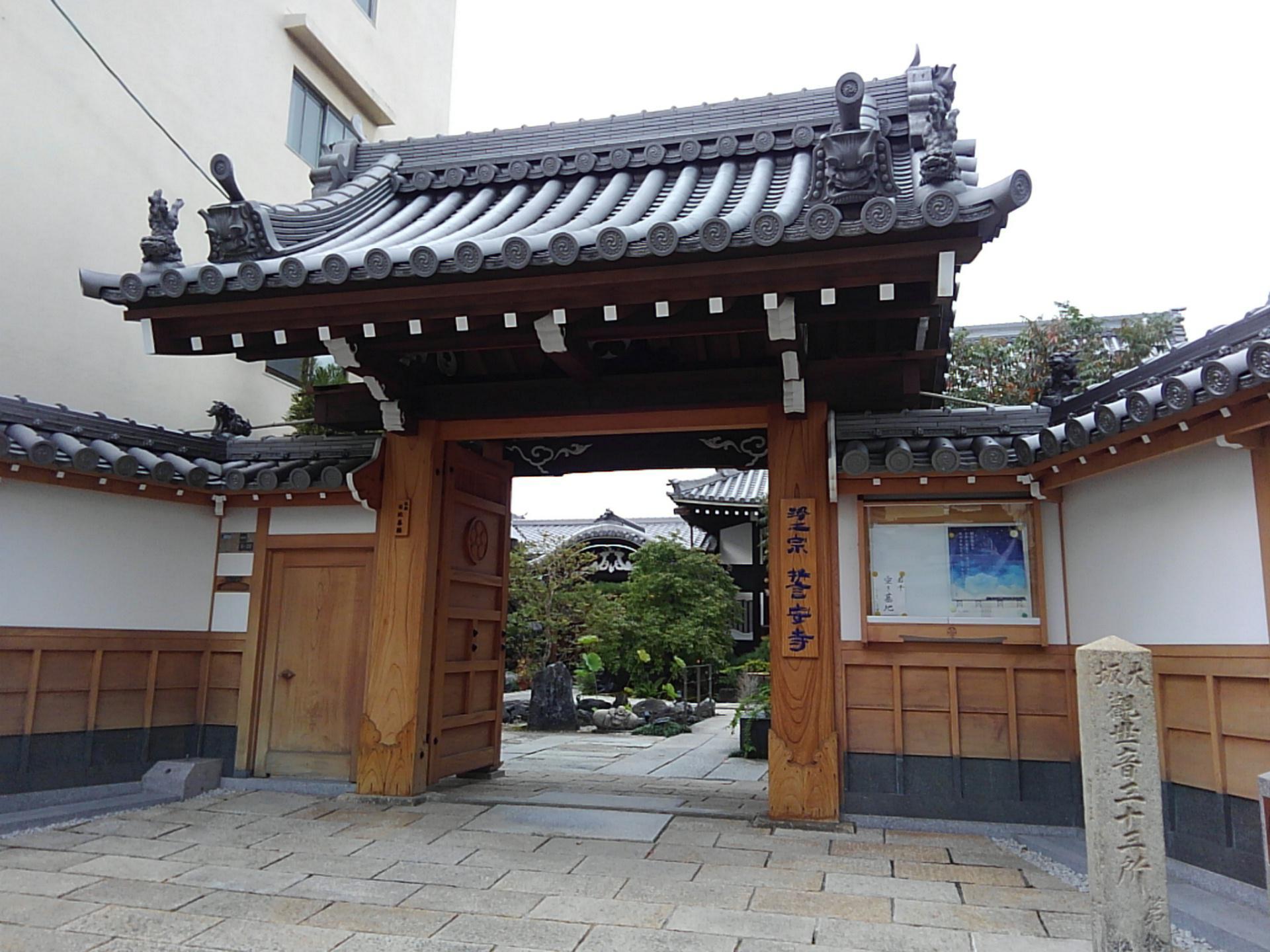 誓安寺の山門