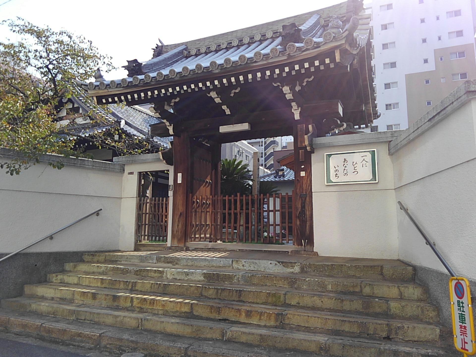正念寺の山門