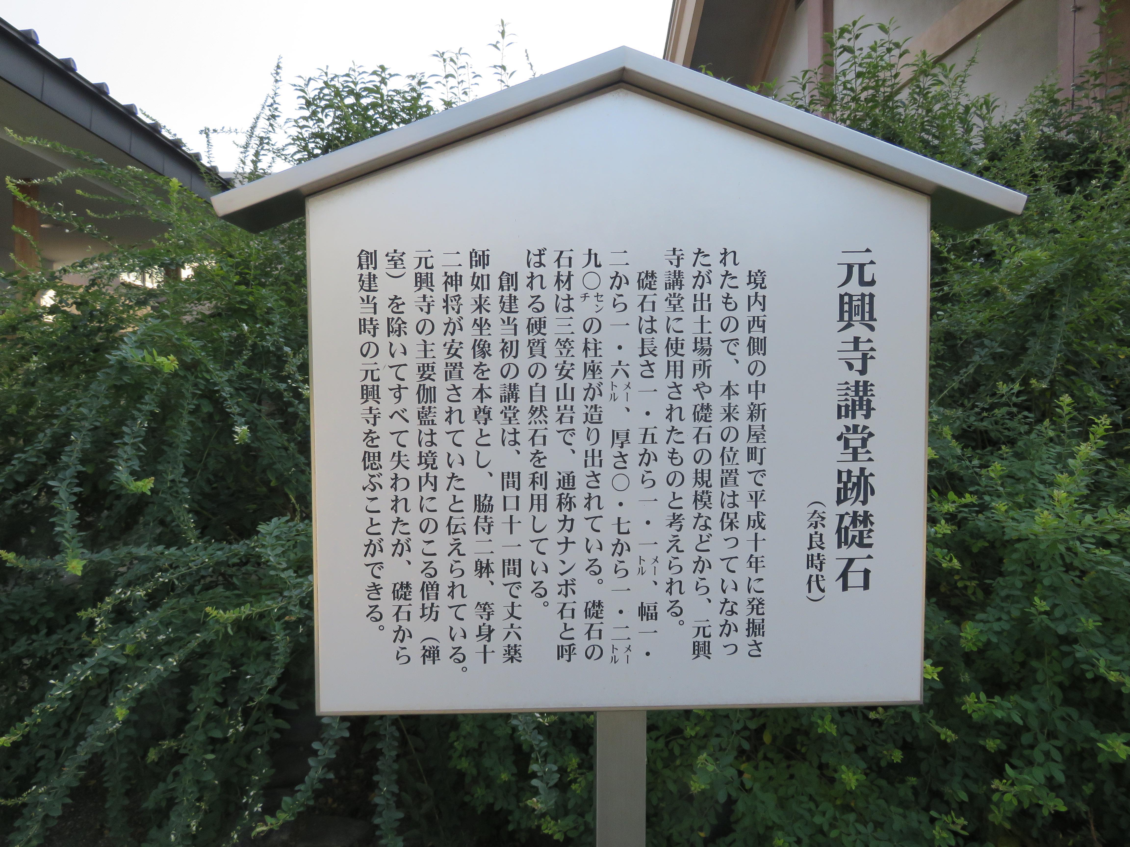 元興寺の歴史